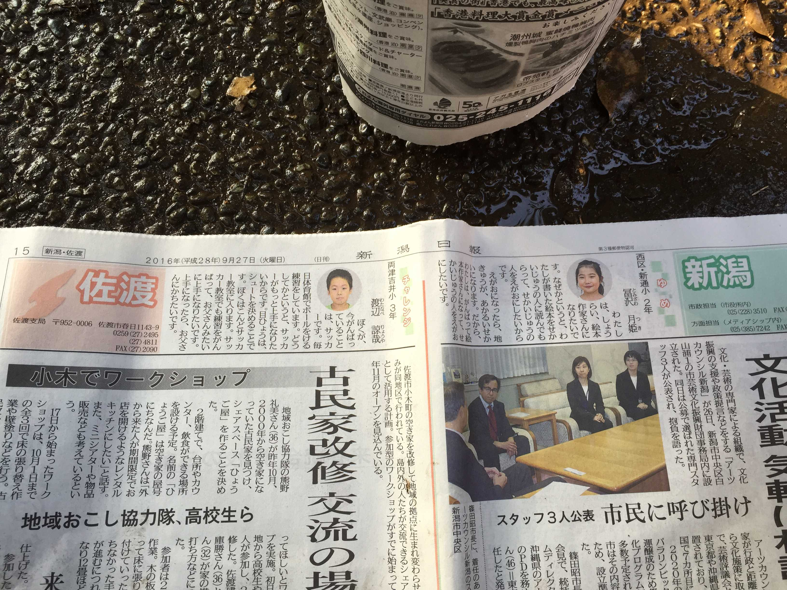 万両(マンリョウ)の植え付け - 新潟日報の新聞紙