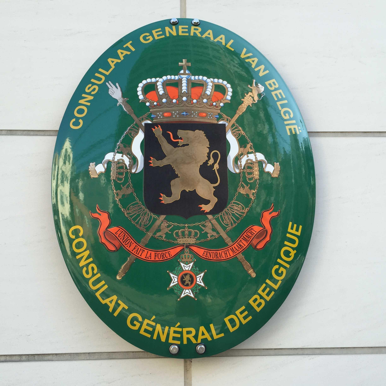 ベルギー王国の小紋章