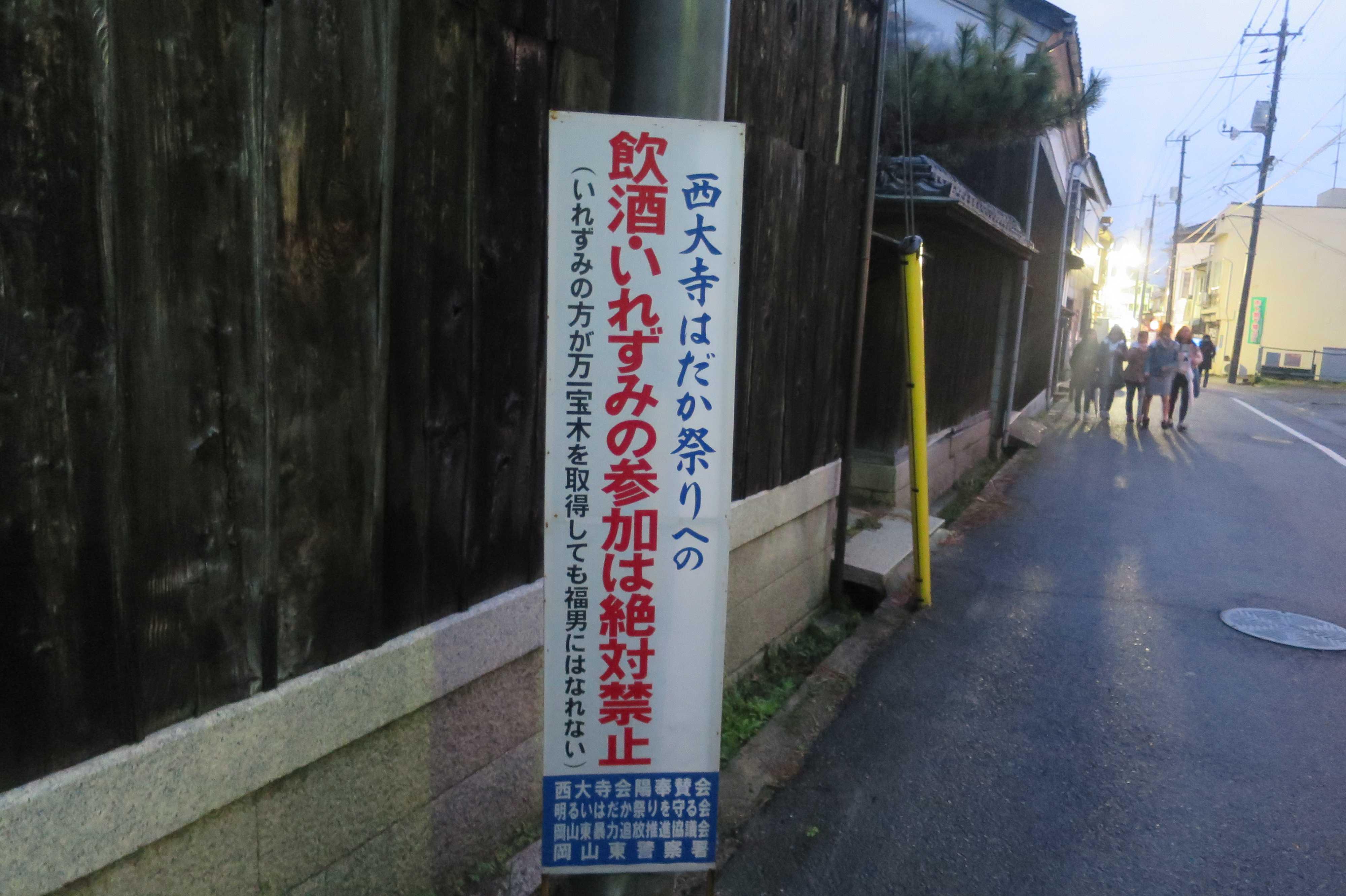 西大寺はだか祭りへの飲酒・いれずみの参加は絶対禁止
