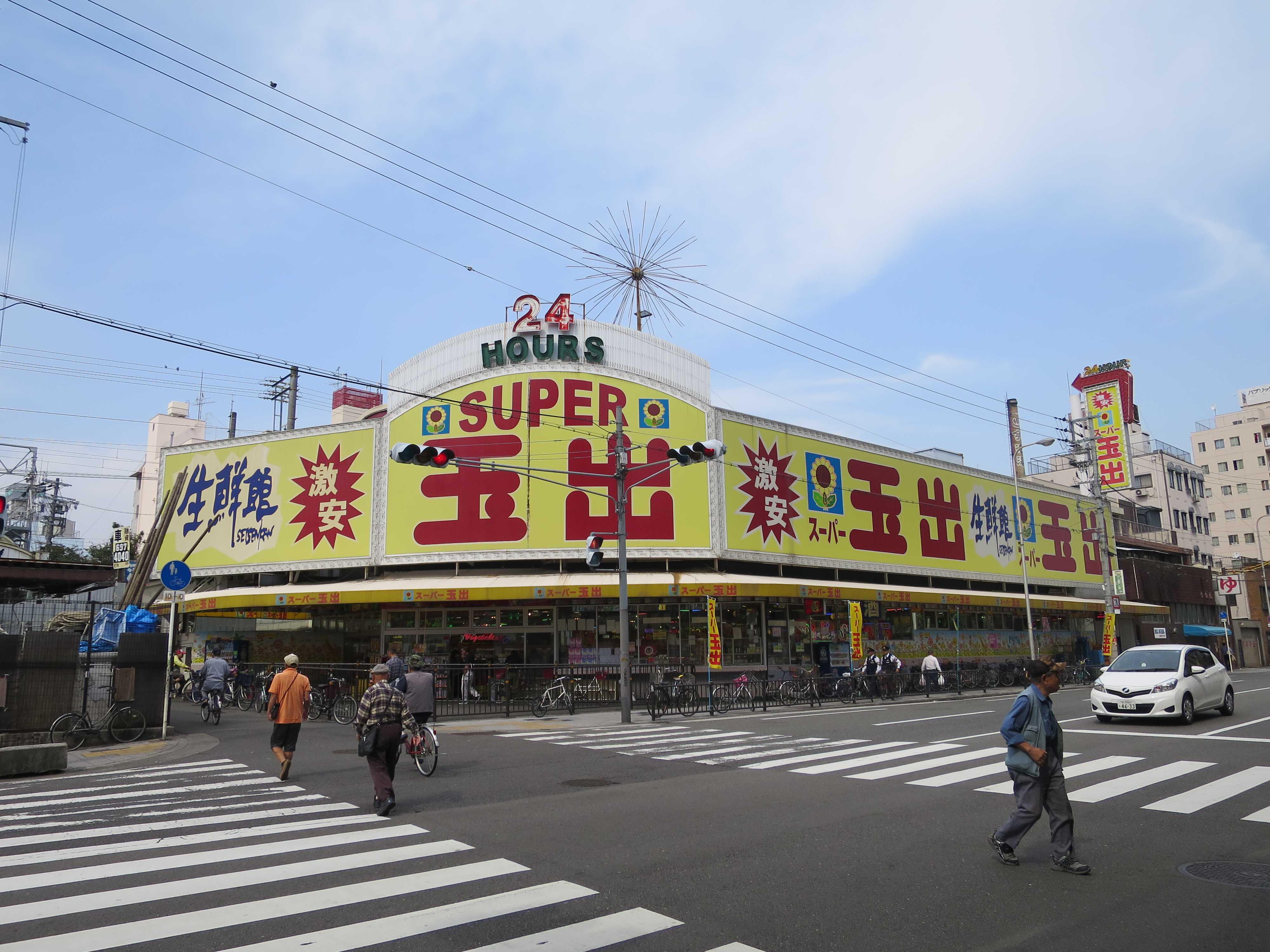 日本一の安売王!大阪の激安スーパー玉出