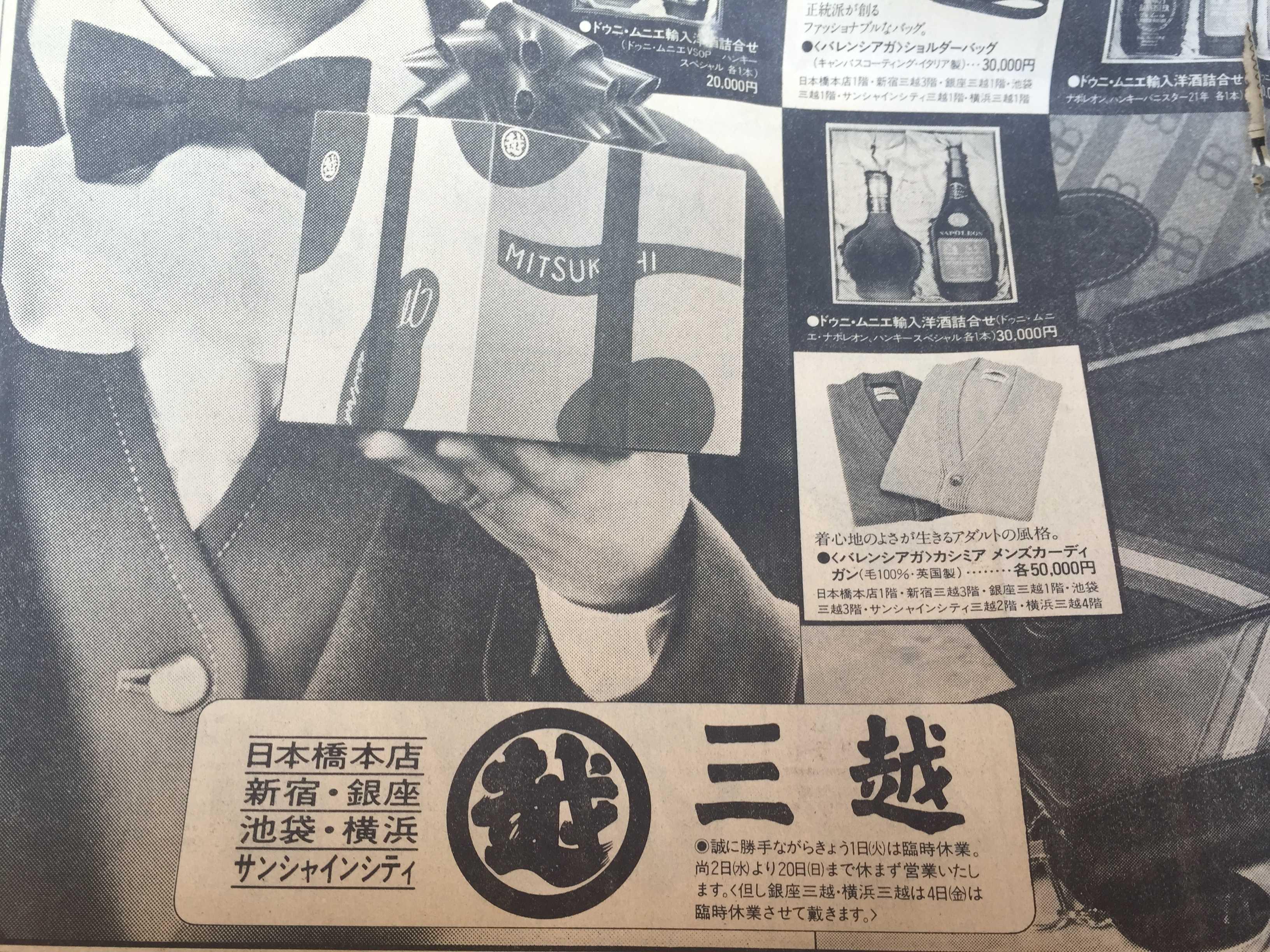 お歳暮 - 三越の包装紙(包み紙)