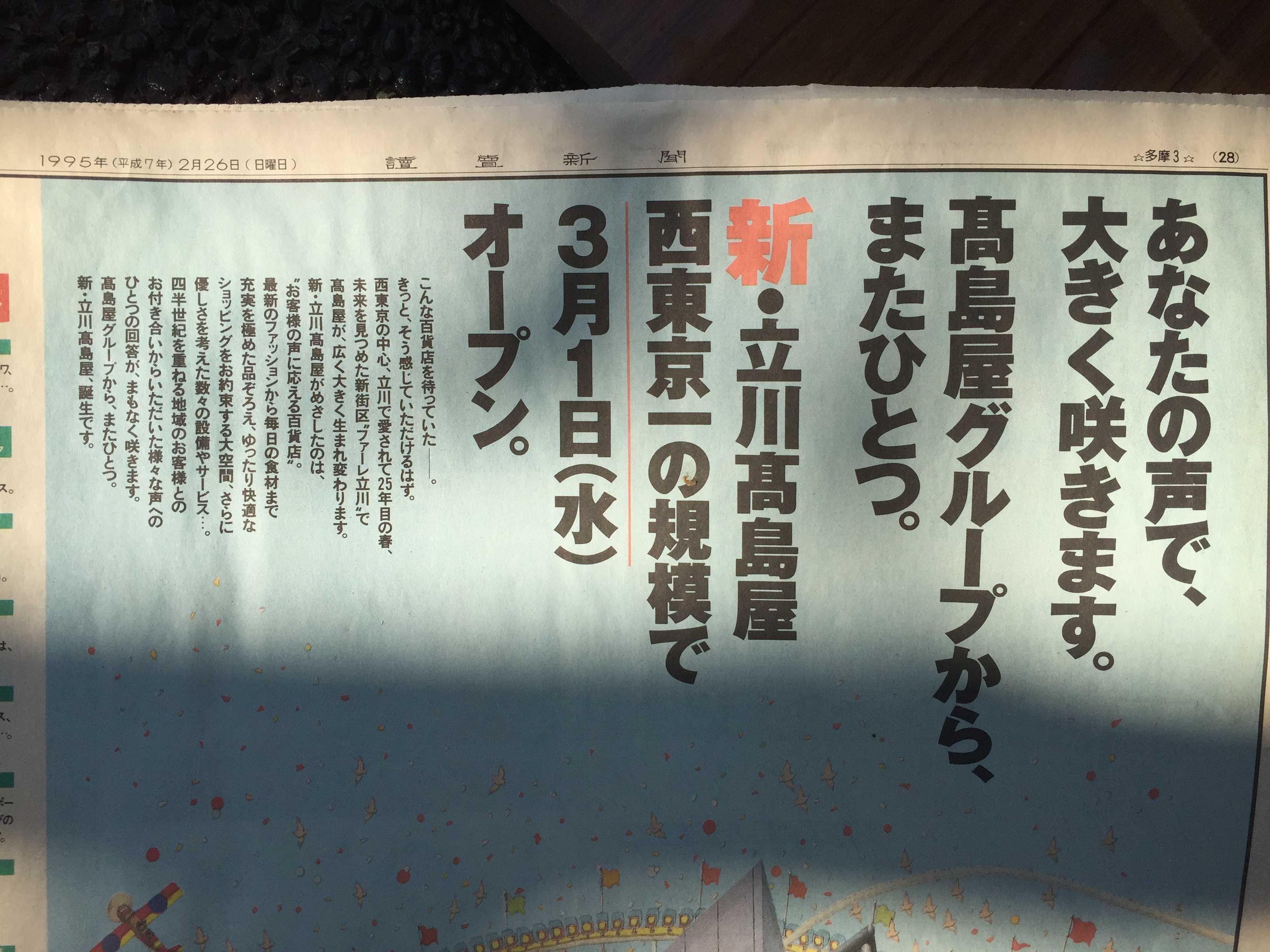 立川高島屋 - 平成7年(1995年 3月1日(水) オープン