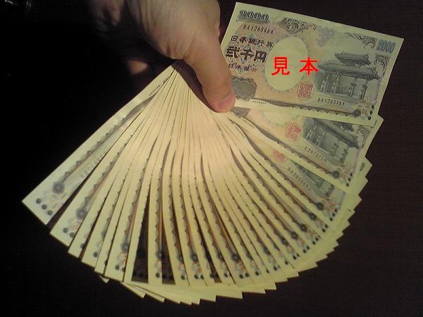 2000円札(二千円札)