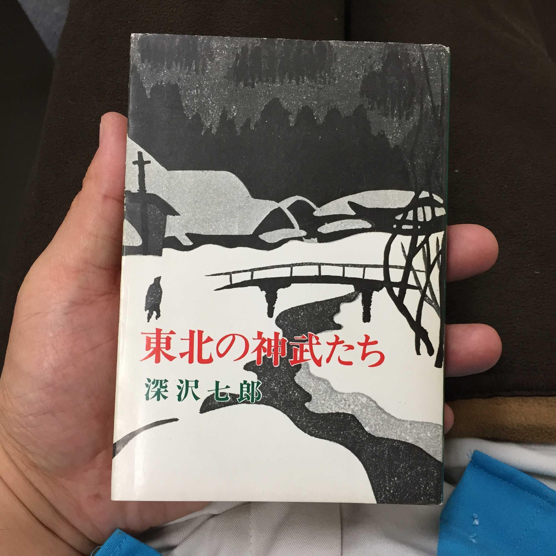 東北の神武たち - 木版画家・斎藤清さんのカバー