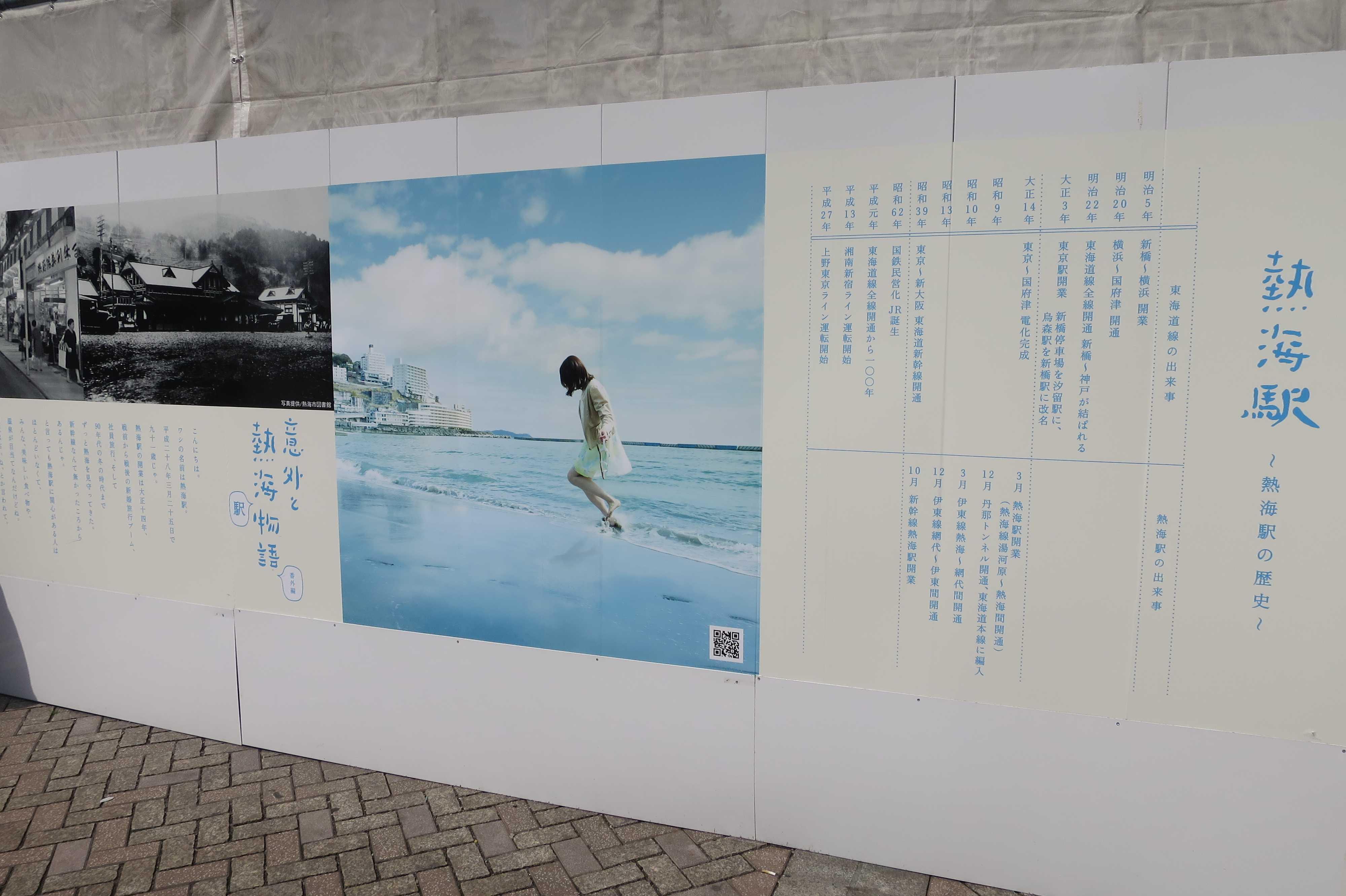 熱海駅 - 熱海駅の歴史
