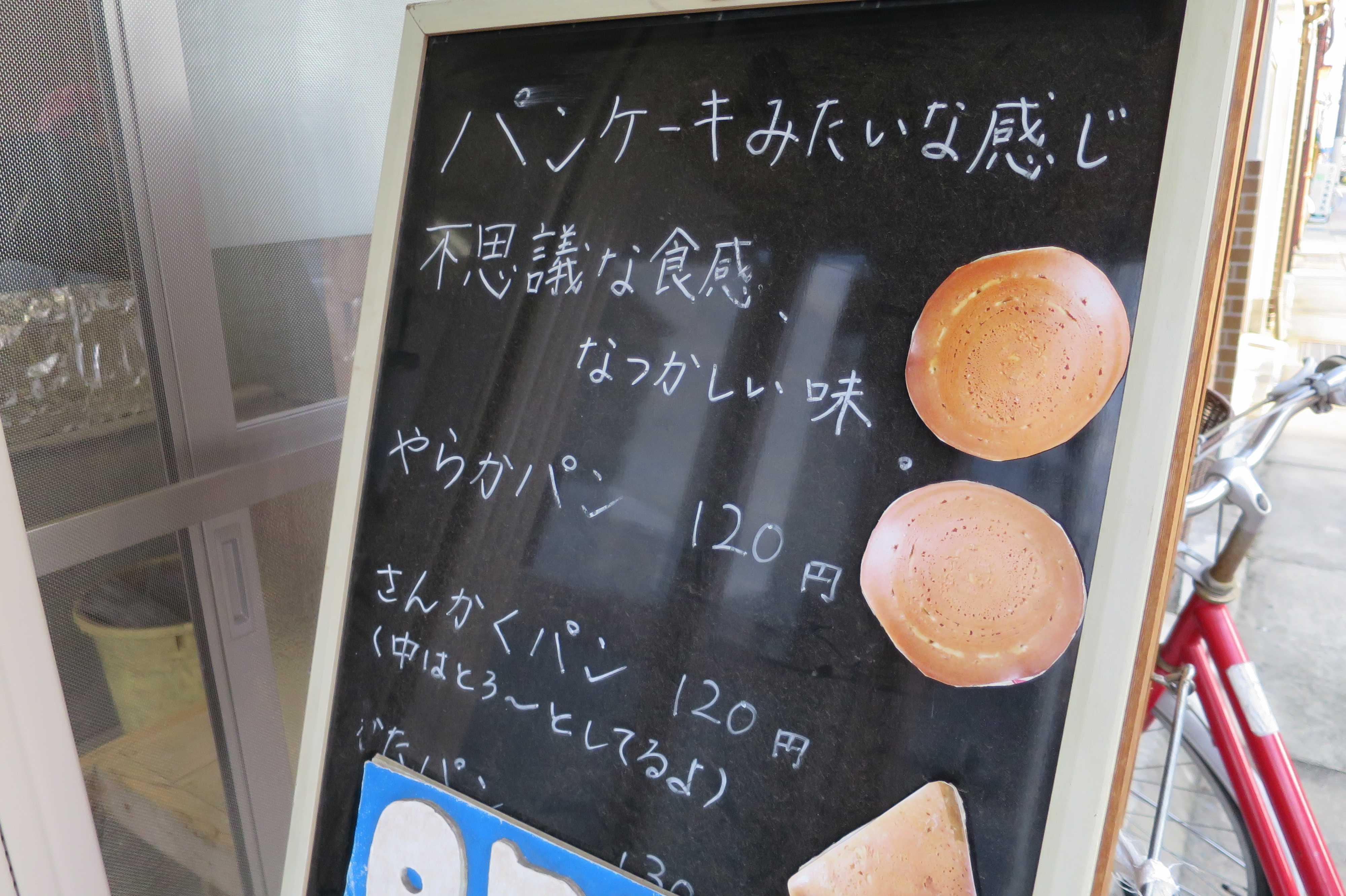 京都・山王地区 - なつかしい味 カタパン