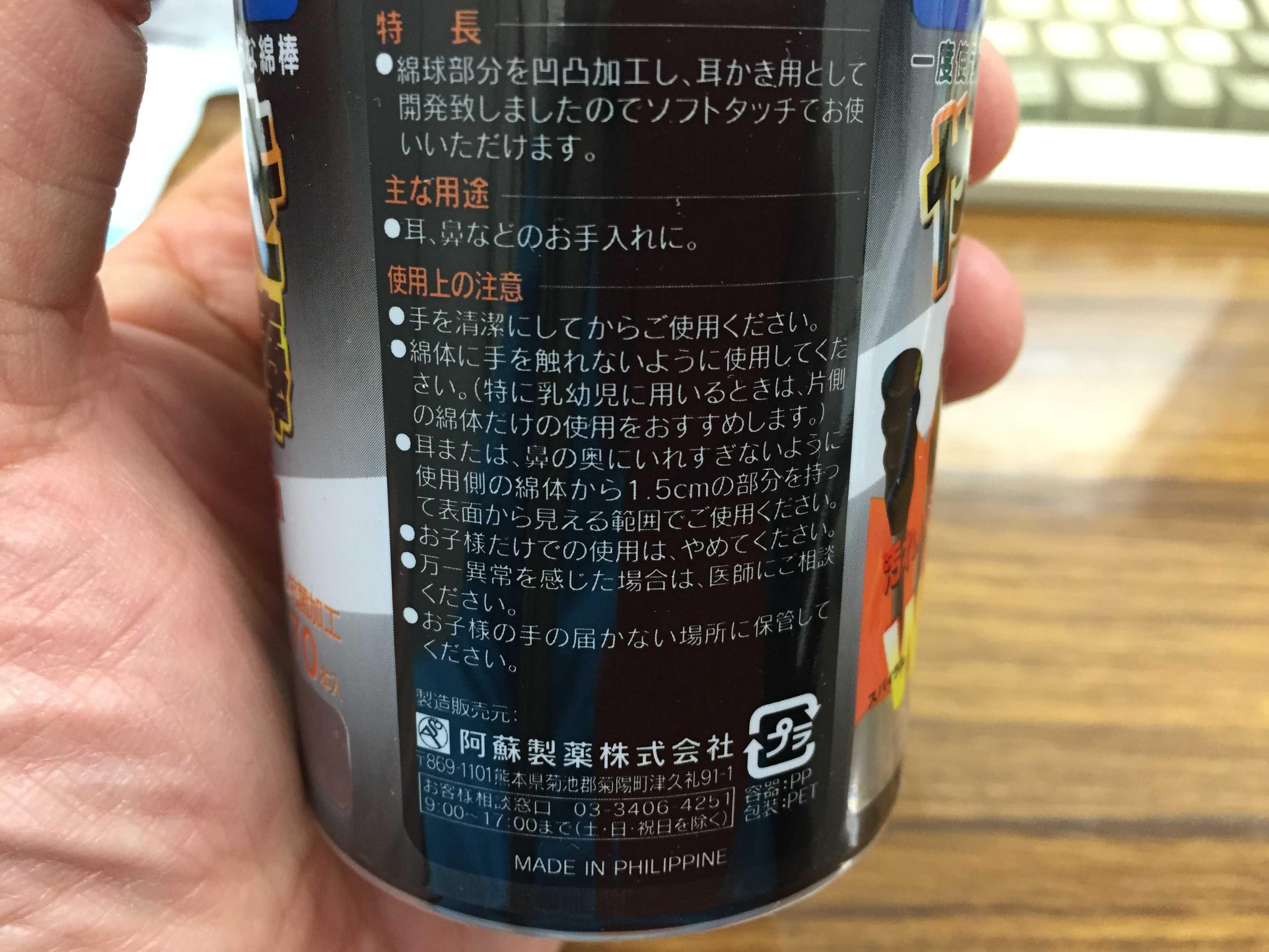 阿蘇製薬株式会社(国内最大手の救急絆創膏メーカー)