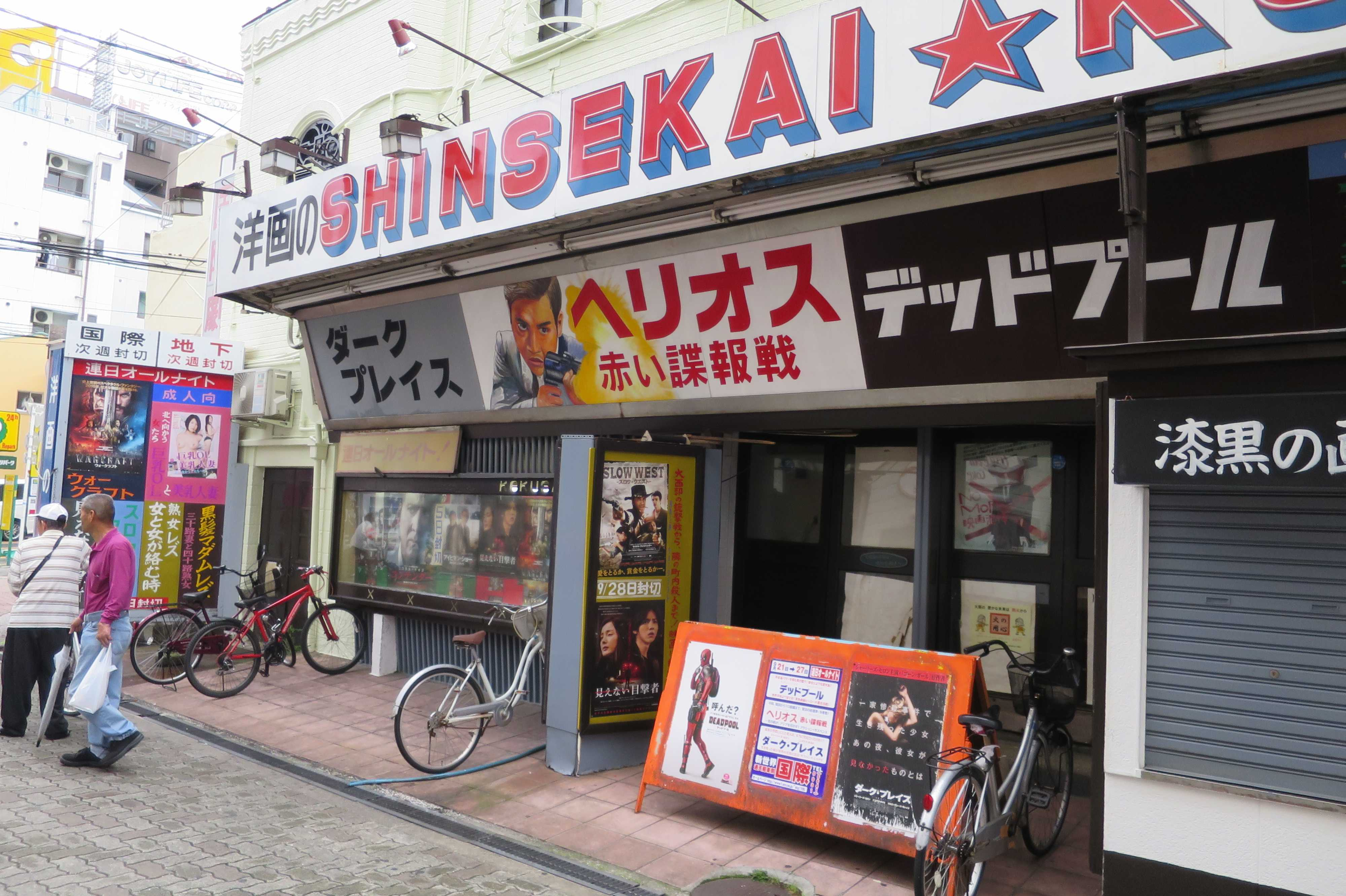 大阪国際劇場のレトロでノスタルジックな手描きの映画看板