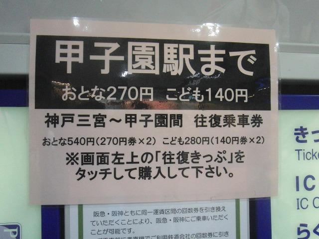 三宮駅から甲子園駅まで大人270円、子供140円