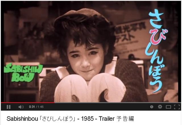 「さびしんぼう」 - 1985 - Trailer 予告編