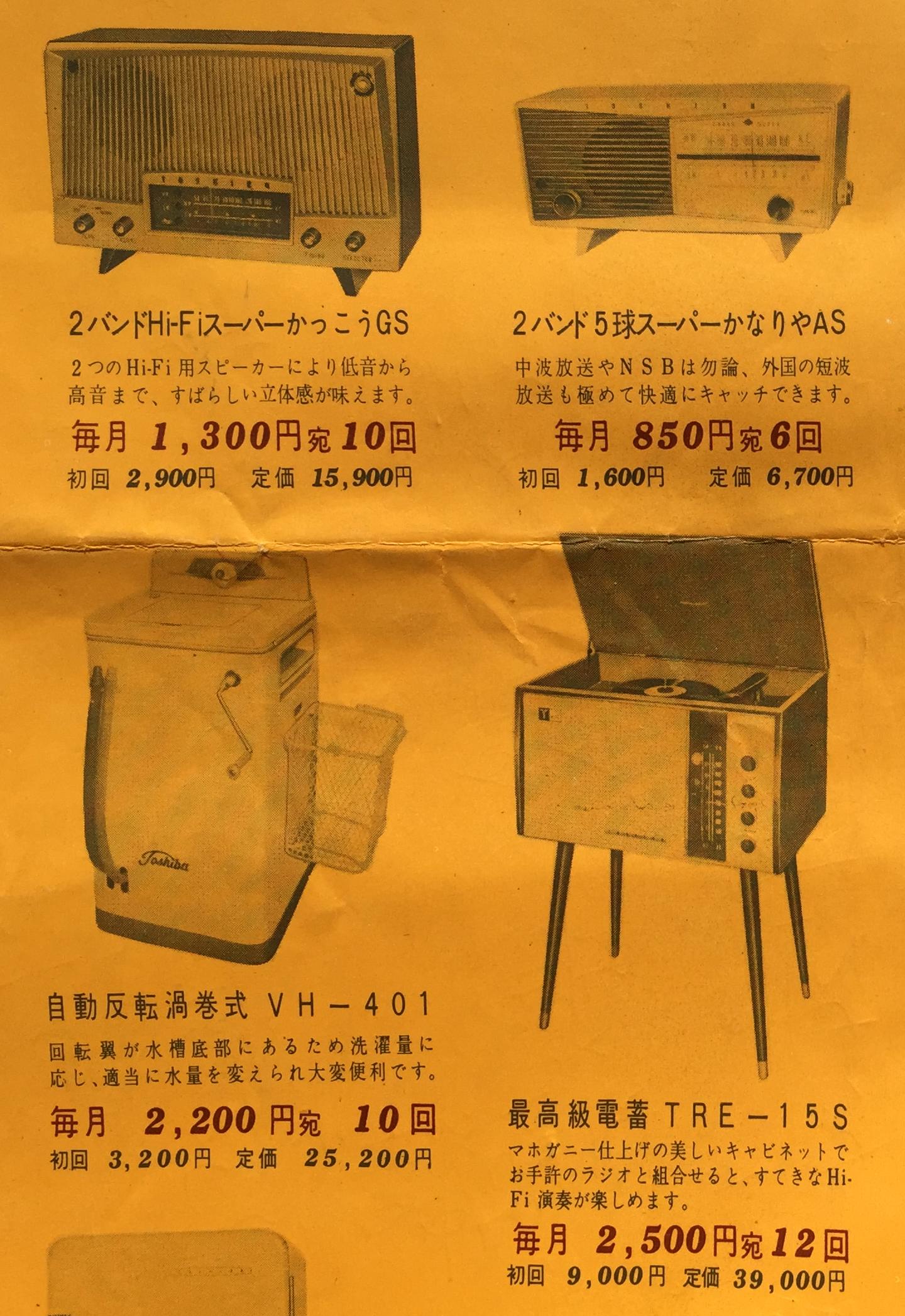 昭和35年頃の東芝製品のチラシ
