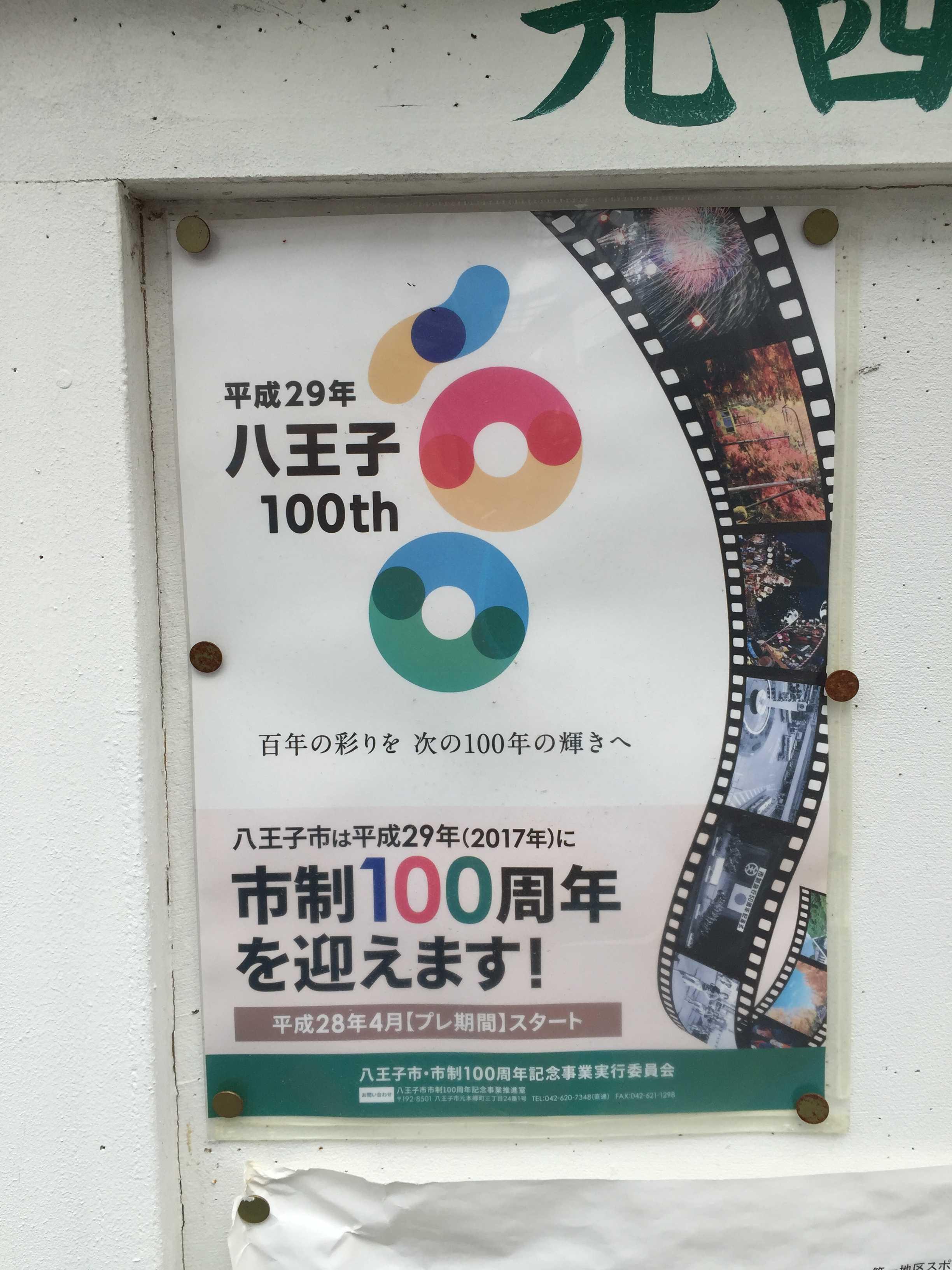 平成29年(2017年) 東京都八王子市 市制100周年