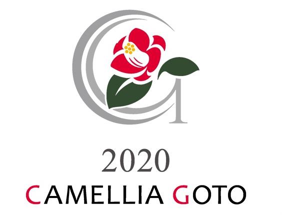 2020国際ツバキ会議・全国椿サミット