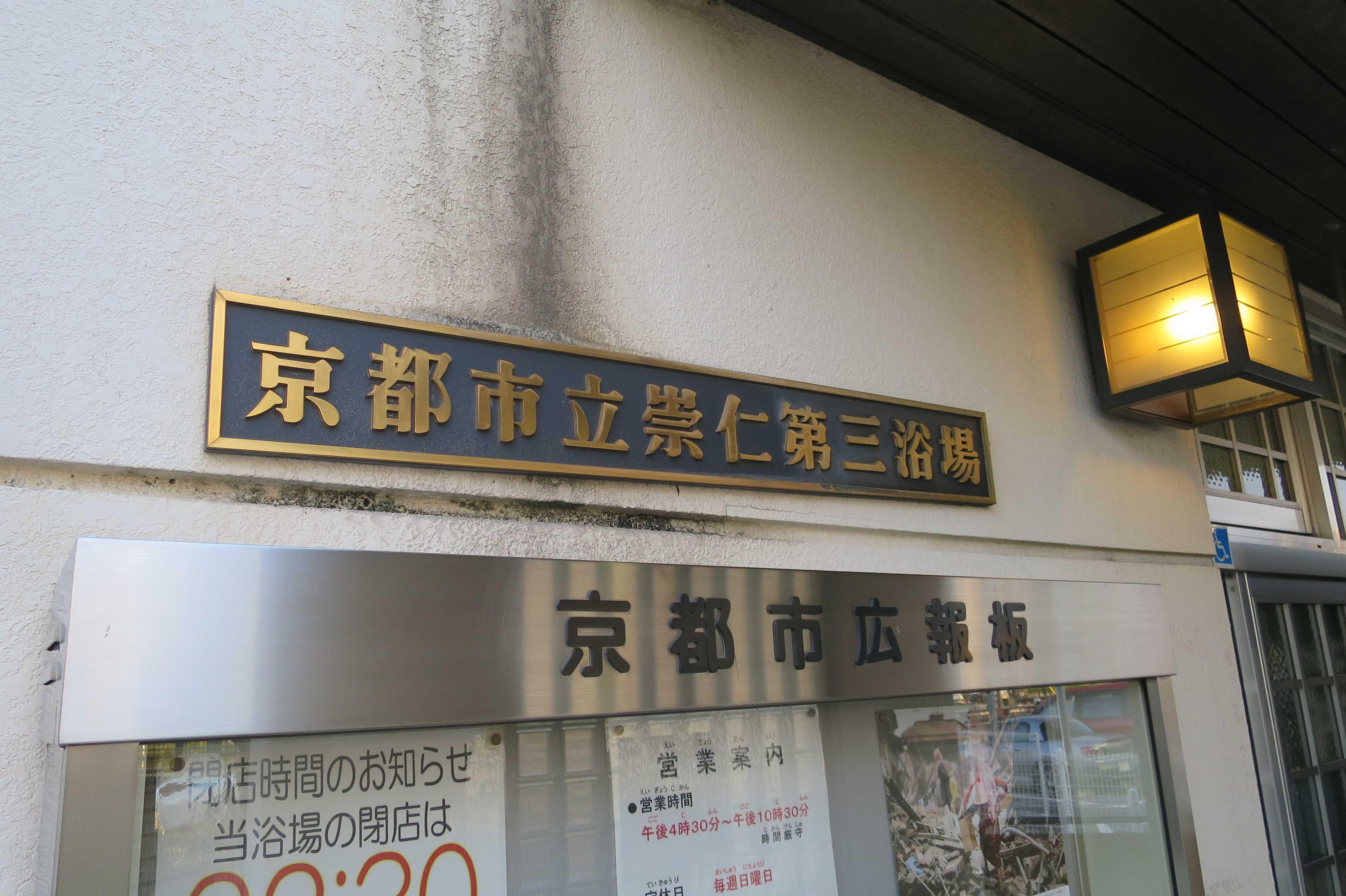 京都・崇仁地区 - 京都市立崇仁第三浴場