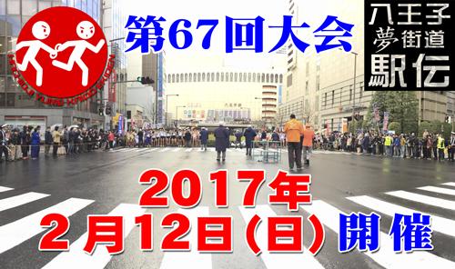 2017年 八王子夢街道駅伝(全関東八王子夢街道駅伝競走大会)