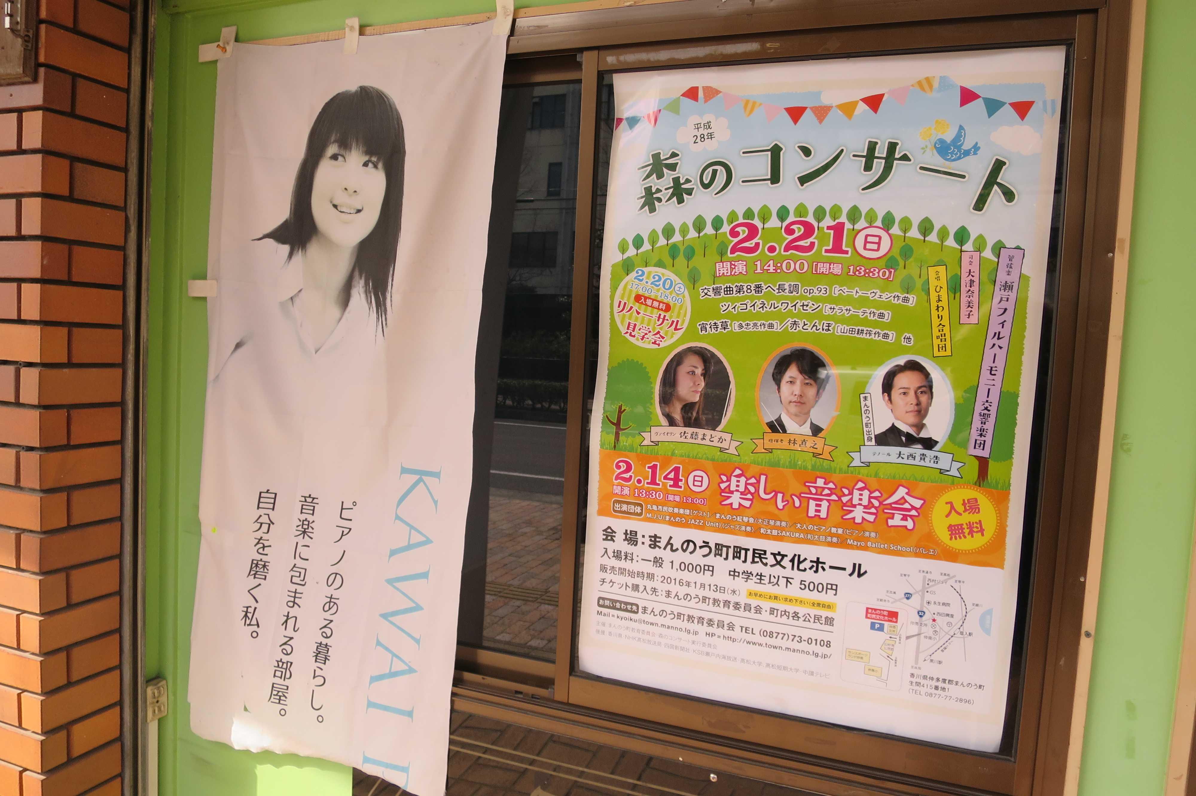 善通寺の街中に貼ってあったポスター