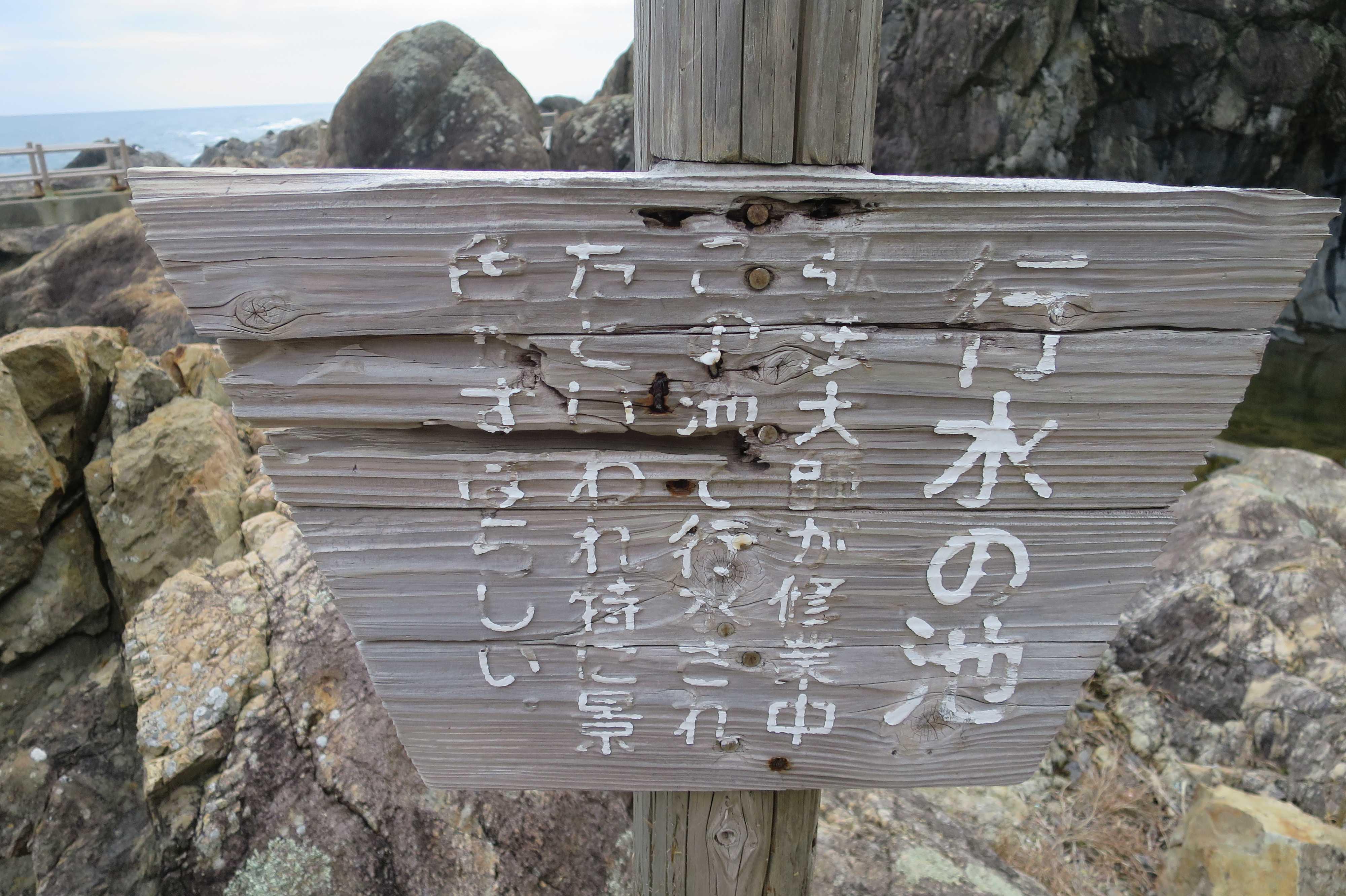 行水の池: 弘法大師が修行中この池で行水されたといわれ特に景色がすばらしい