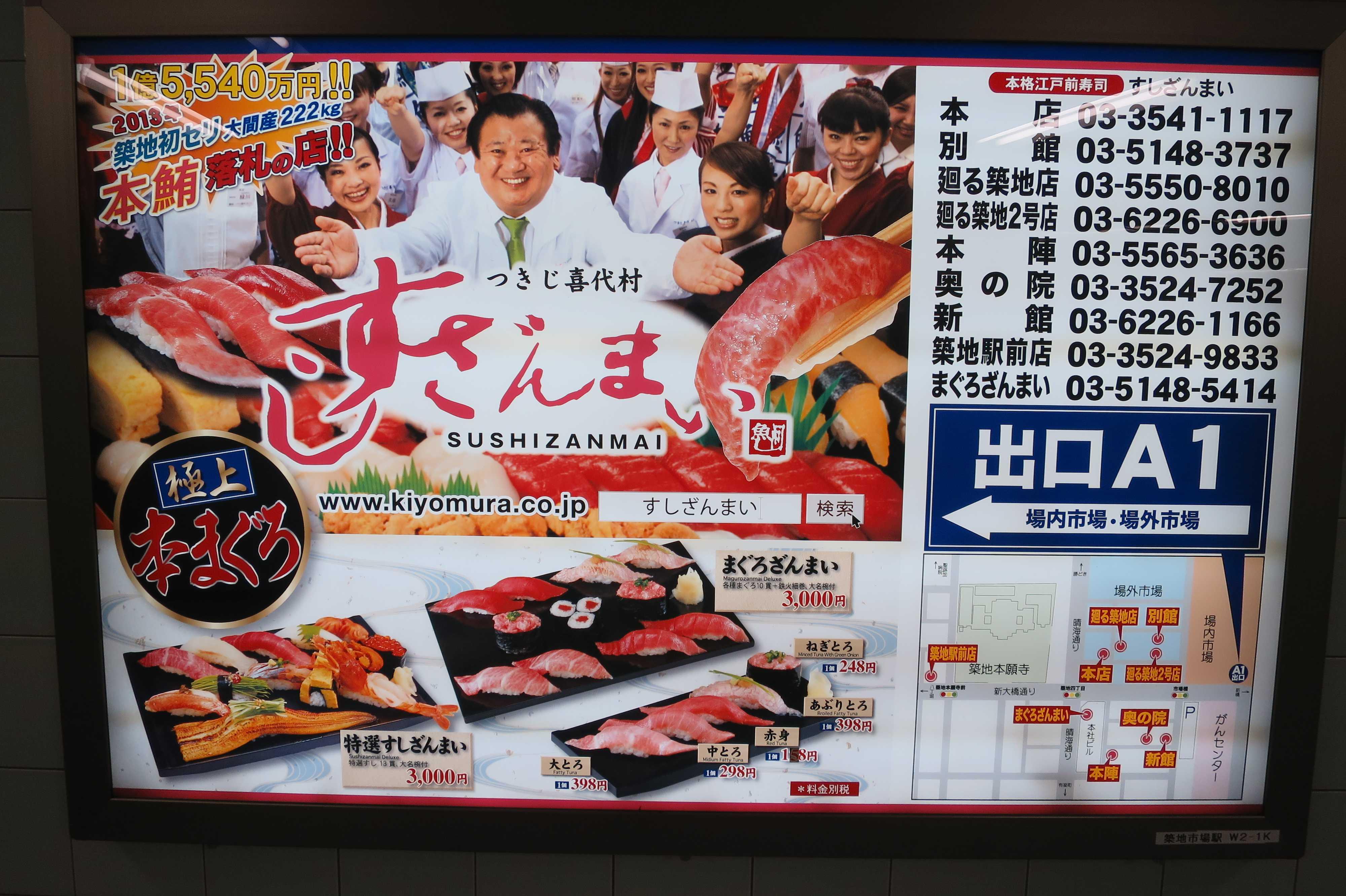 築地エリア - 大江戸線 築地市場駅の電飾看板(つきじ喜代村 すしざんまい)