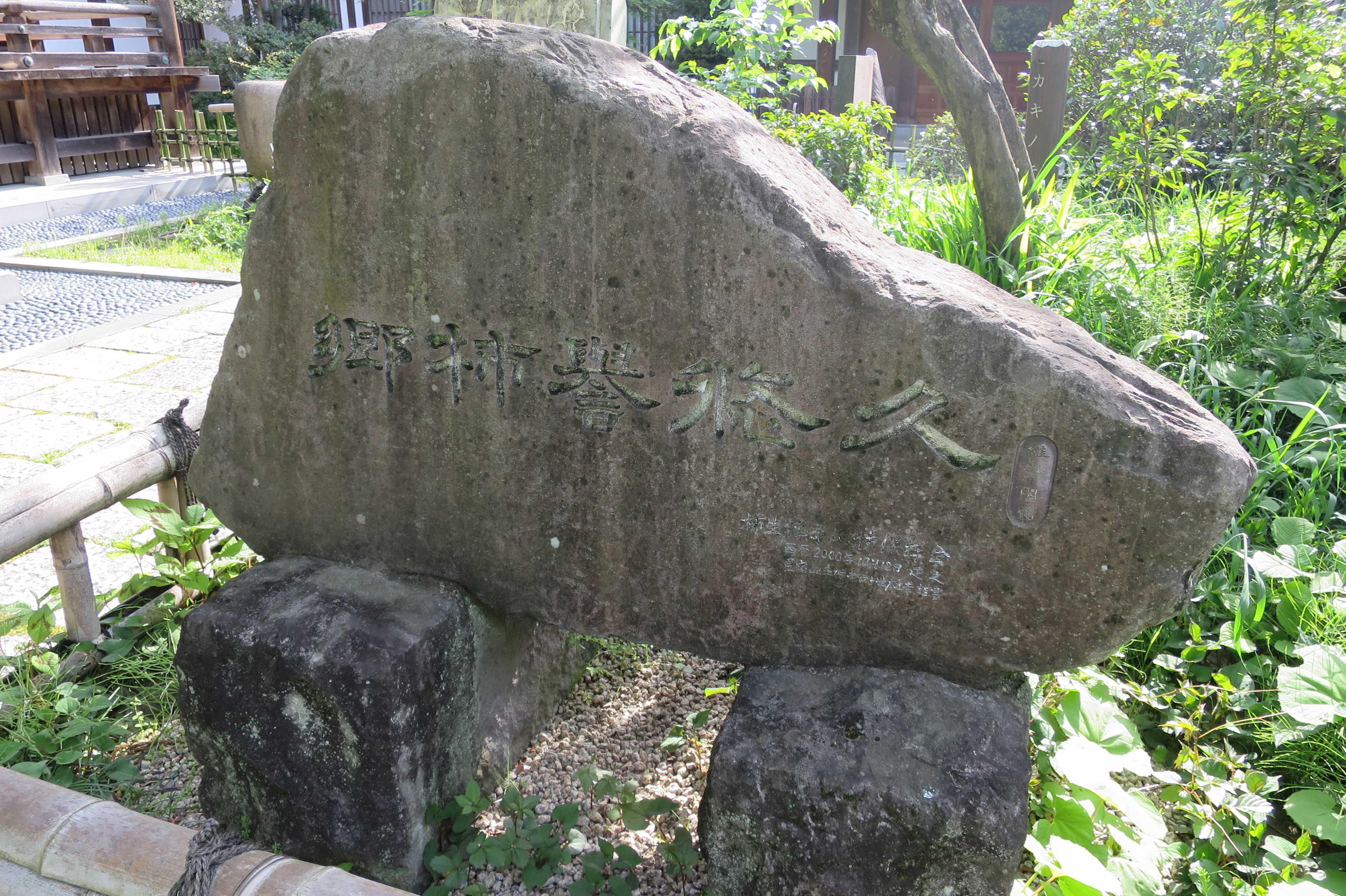 郷柿誉悠久 - 柿生 禅寺丸柿保存会 2000年10月12日 建之