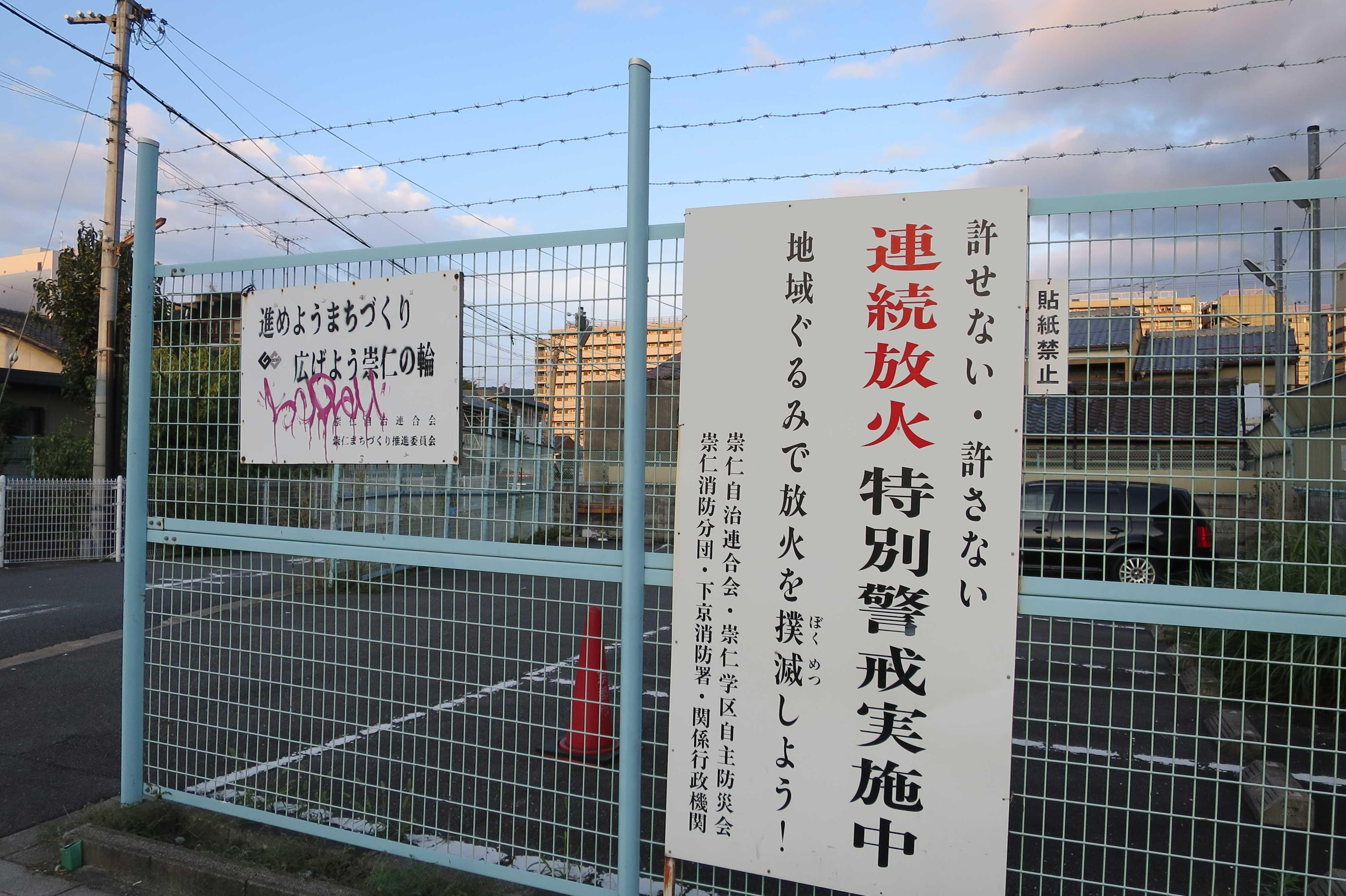 京都・崇仁地区 - 許せない連続放火 特別警戒実施中