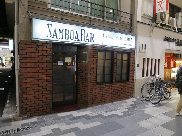 京都のバー - サンボアバー Established 1918
