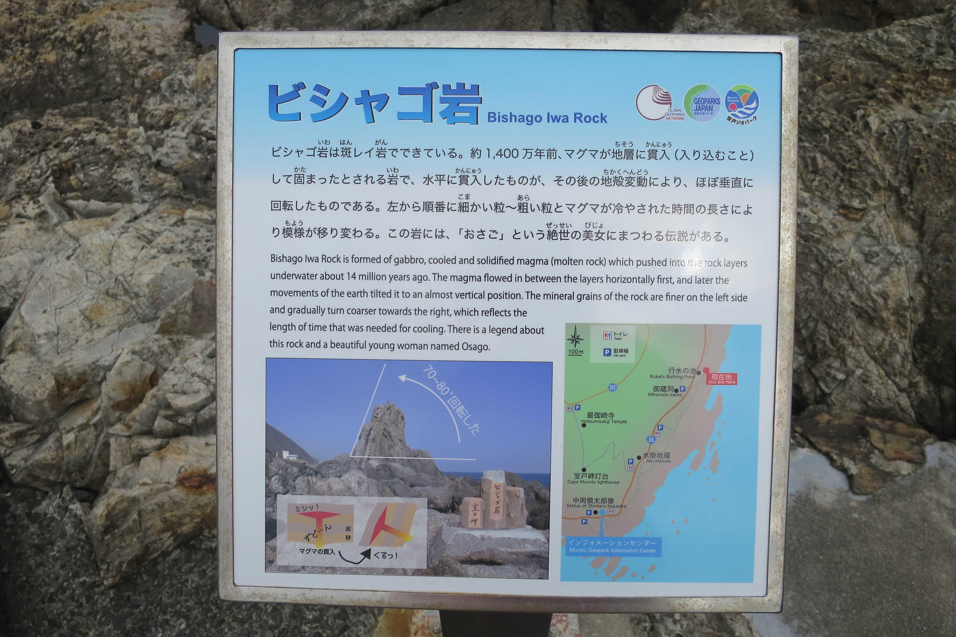 ビシャゴ岩 Bishago Iwa Rock - 室戸岬 乱礁遊歩道