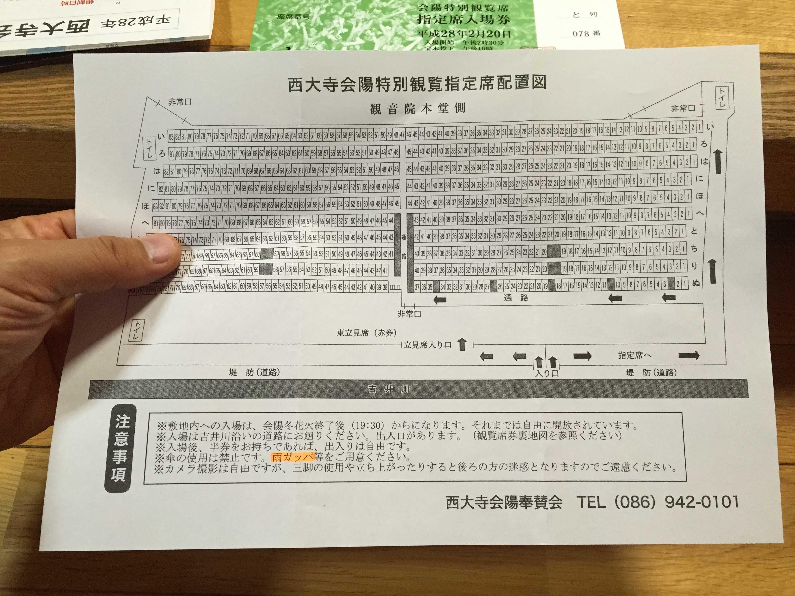 西大寺会陽特別観覧券指定席配置図