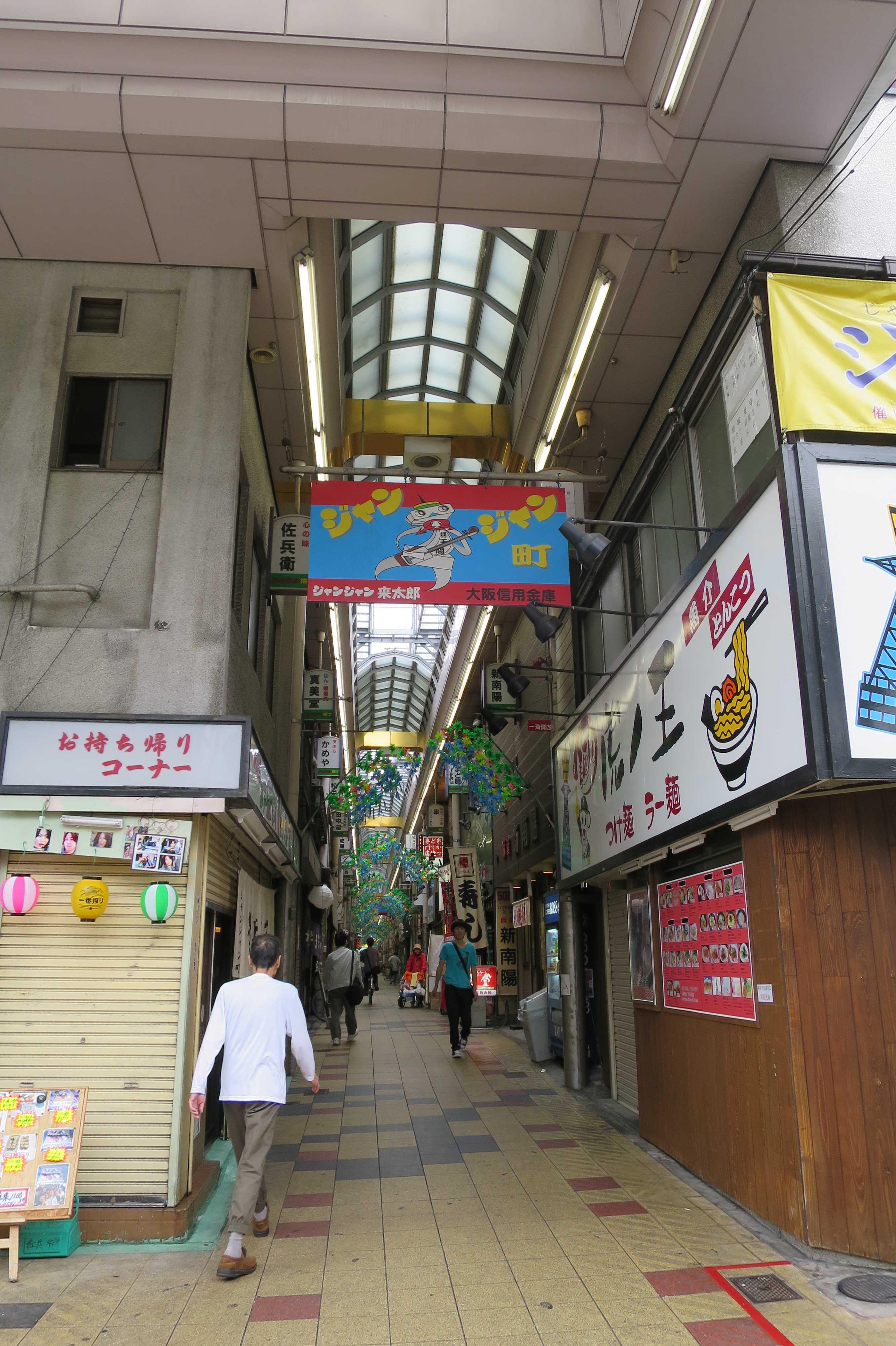 大阪ミナミのジャンジャン横丁(ジャンジャン町)入口