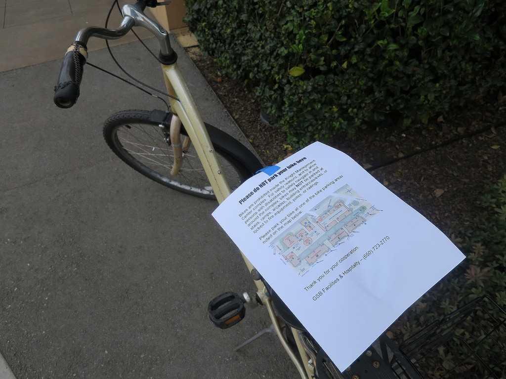 スタンフォード大学 - Please do NOT park your bike here. (笑)