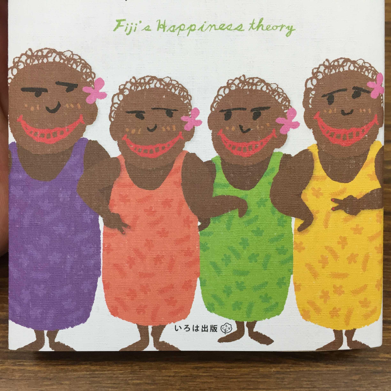 Fiji's happiness theory - 世界でいちばん幸せな国フィジーの世界でいちばん非常識な幸福論
