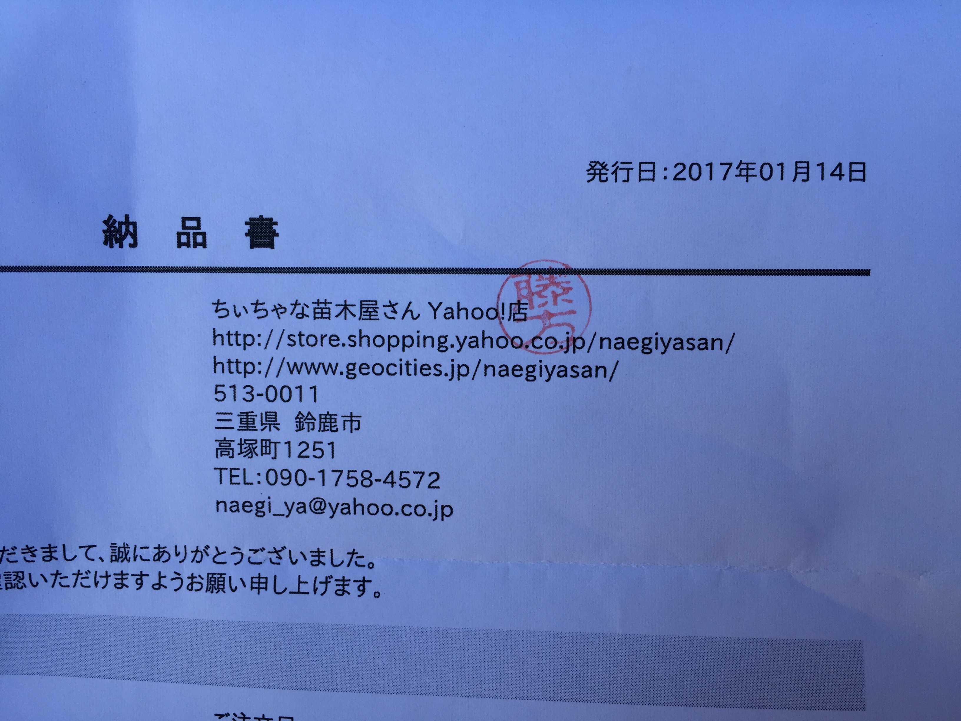 ちぃちゃな苗木屋さん Yahoo!店の納品書