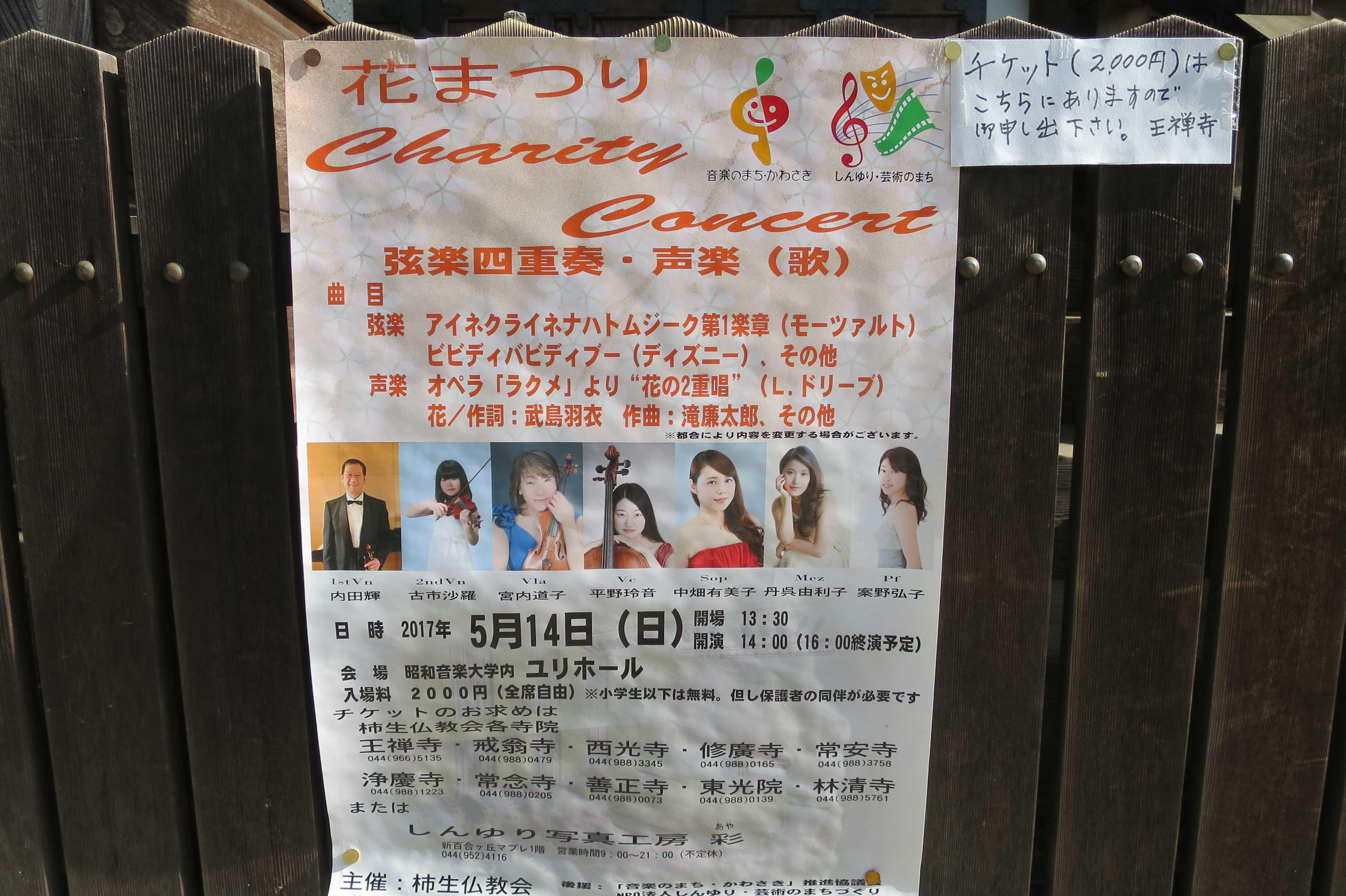 花まつり チャリティーコンサート - チケットのお求めは柿生仏教会各寺院