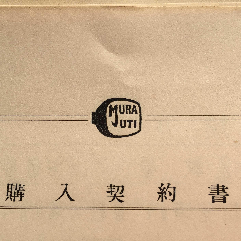 村内テレビのロゴ - 購入契約書