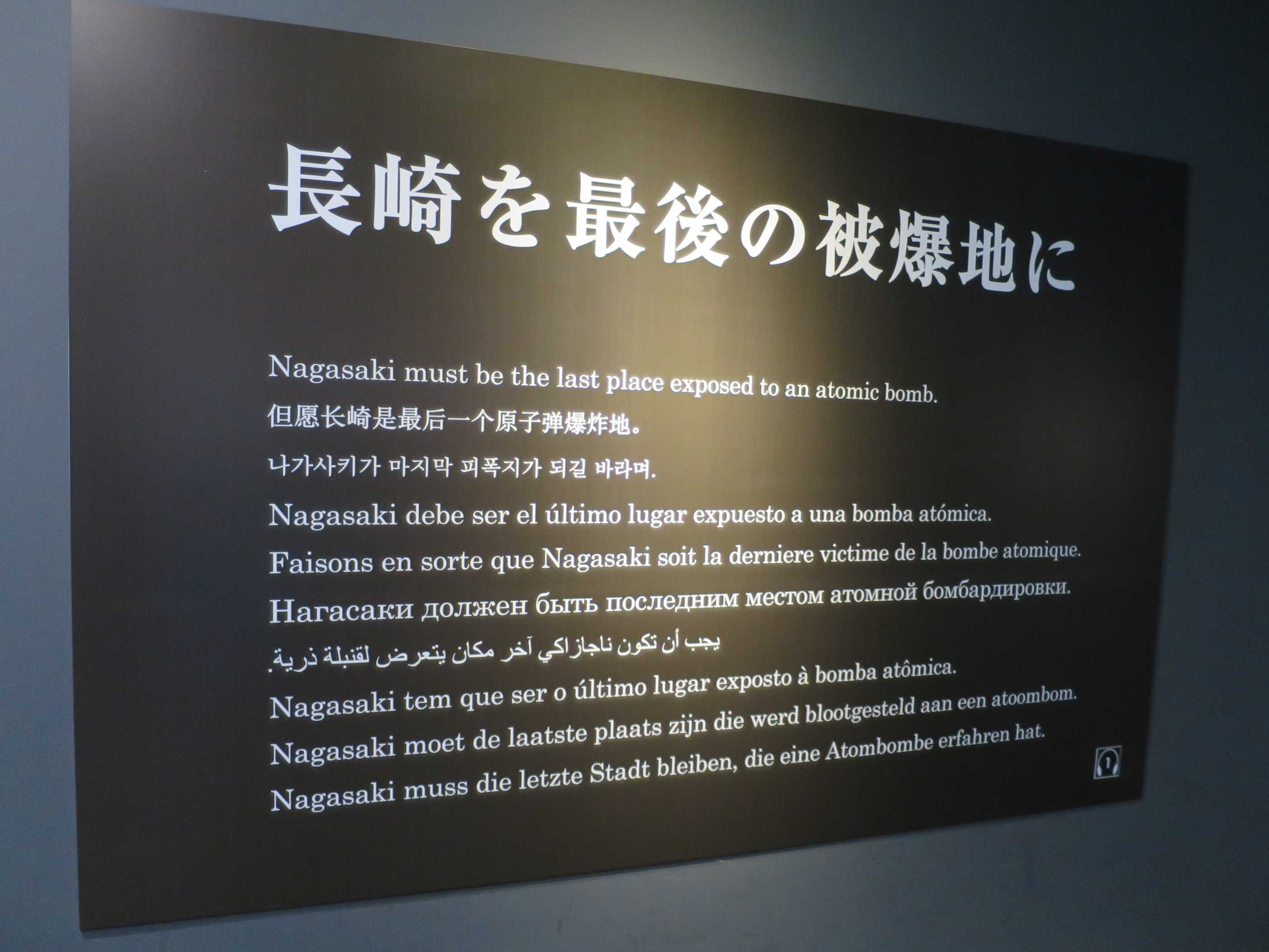 長崎を最後の被爆地に - Nagasaki must be the last place exposed to an atomic bomb.