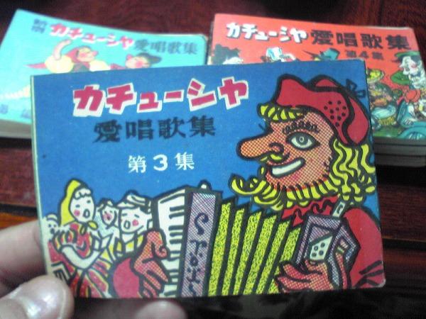 うたごえ喫茶・カチューシャ新宿店 「愛唱歌集」