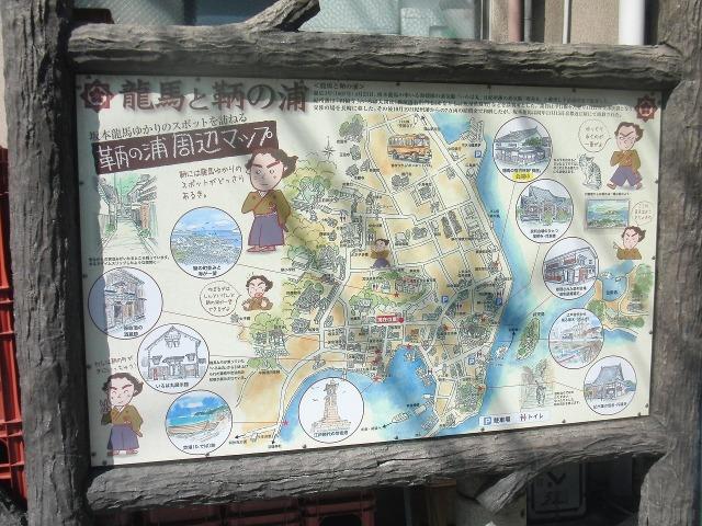 龍馬と鞆の浦(とものうら): 鞆の浦周辺マップ