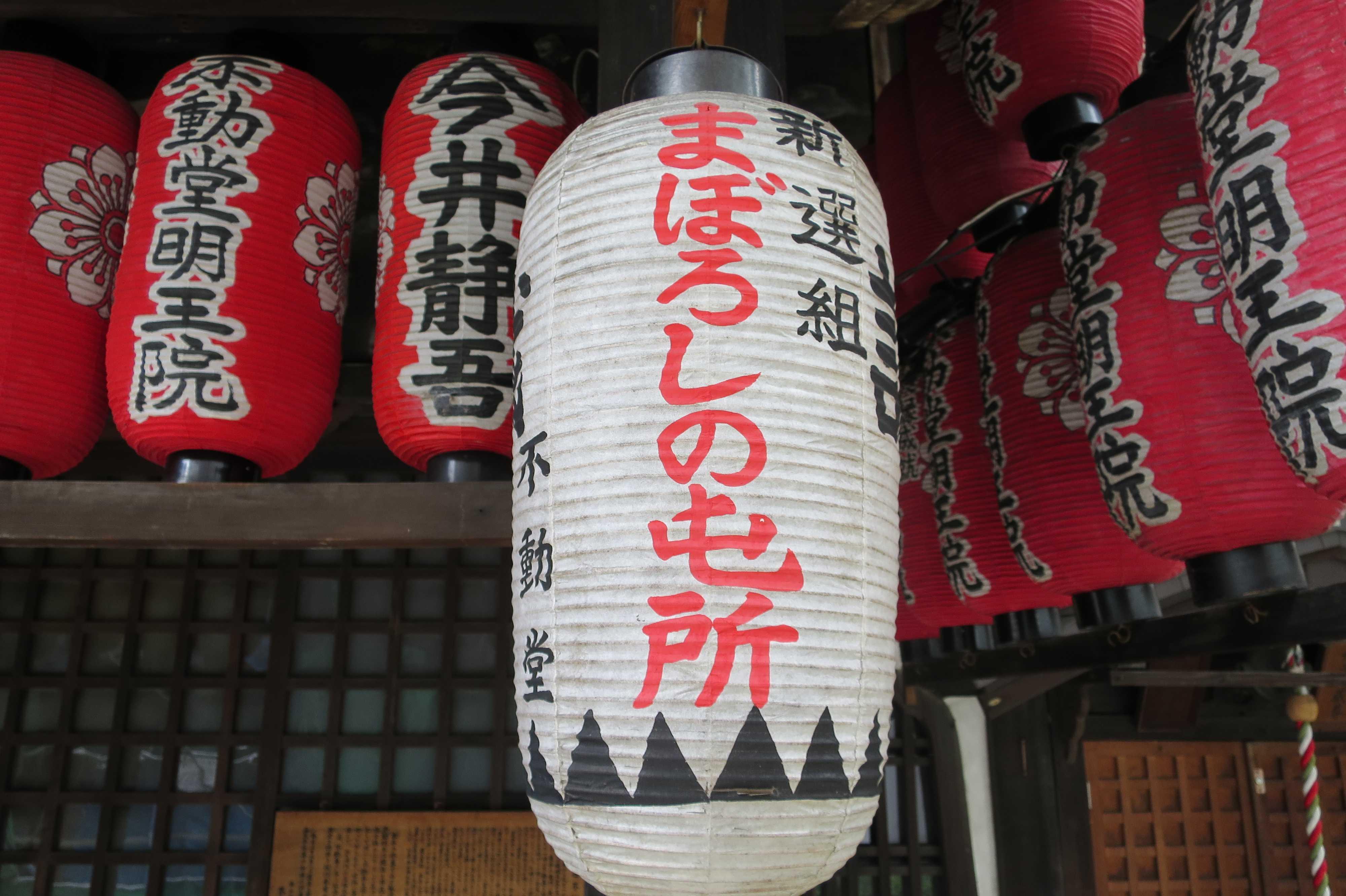 新撰組 まぼろしの屯所・不動堂明王院(京都市)