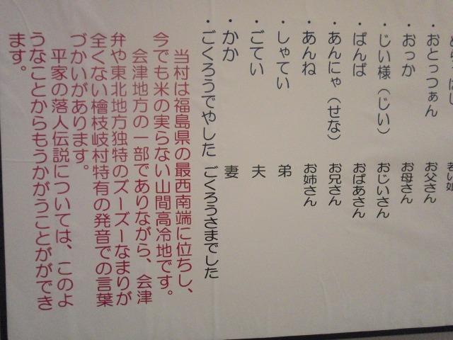 檜枝岐村は米の実らない山間高冷地
