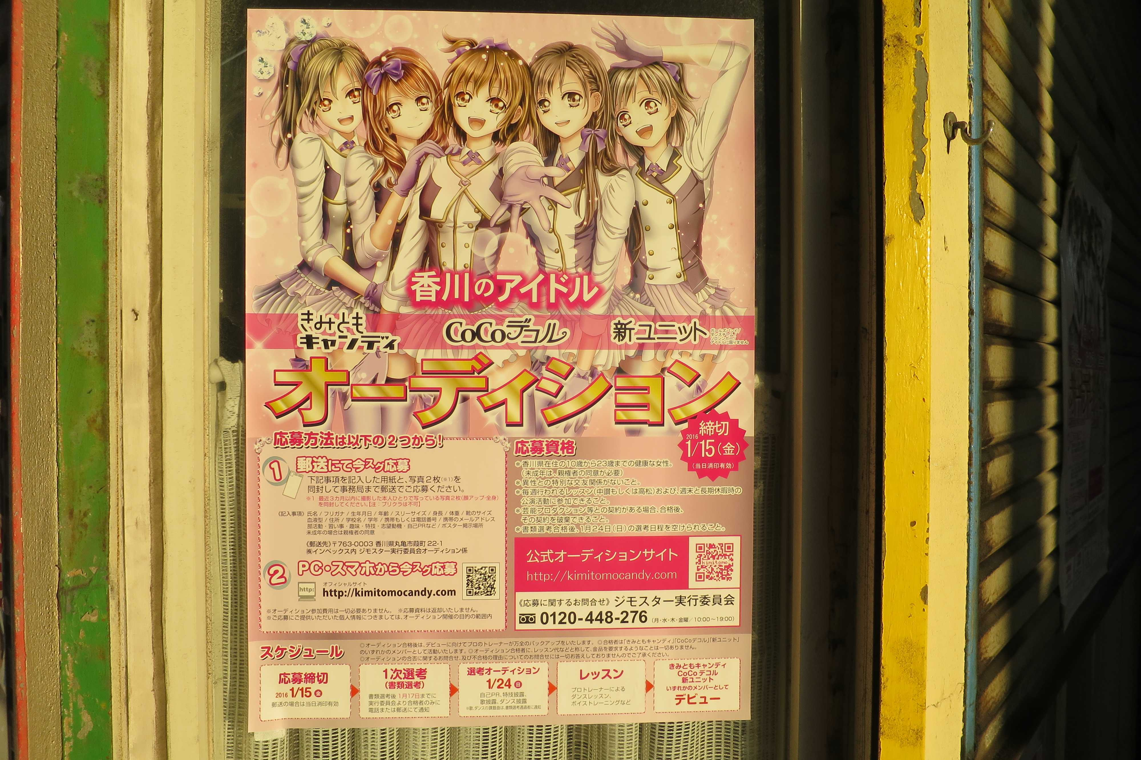 きみともキャンディ、CoCoデコル、新ユニット - 香川のアイドルオーディション
