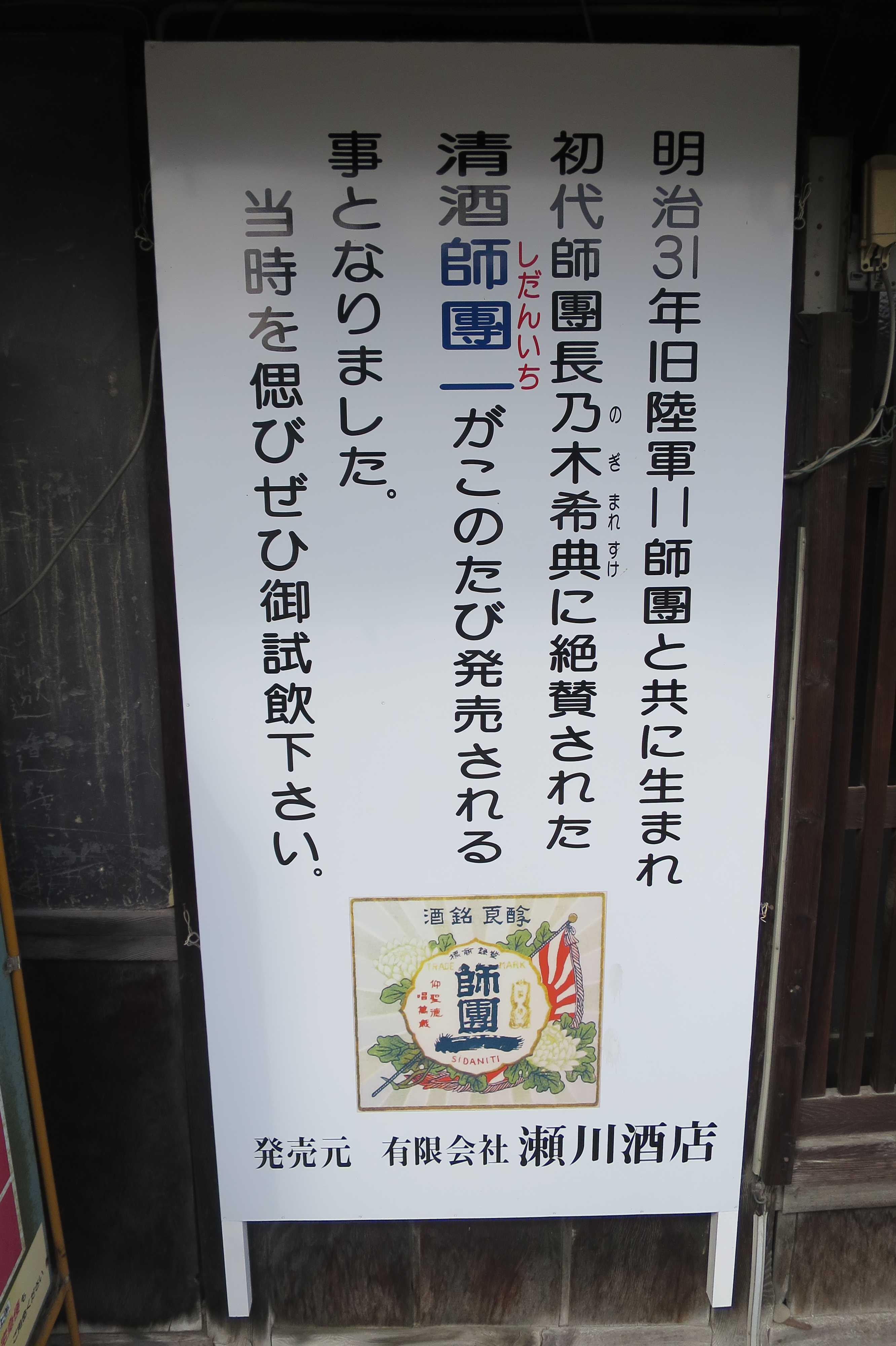 乃木将軍が絶賛した日本酒「師團一」