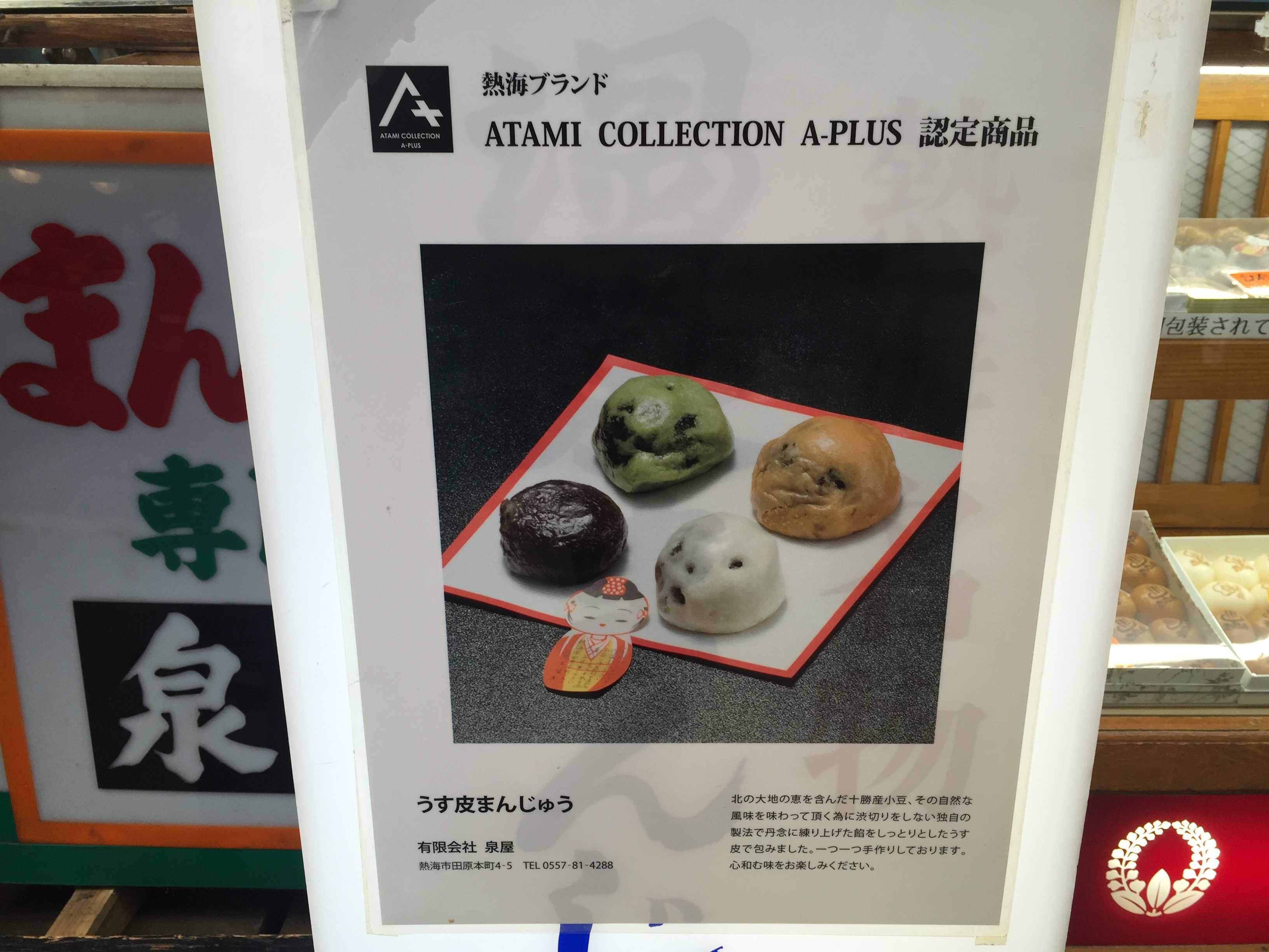 熱海ブランド ATAMI COLLECTION A-PLUS 認定商品 有限会社 泉屋 うす皮まんじゅう