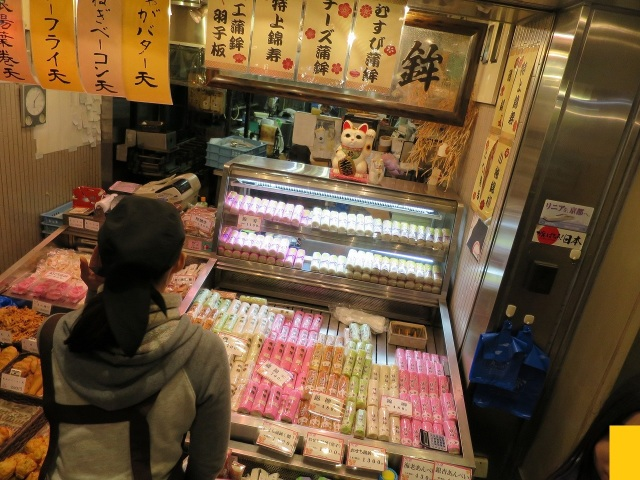 錦市場のカラフルなかまぼこ(蒲鉾)