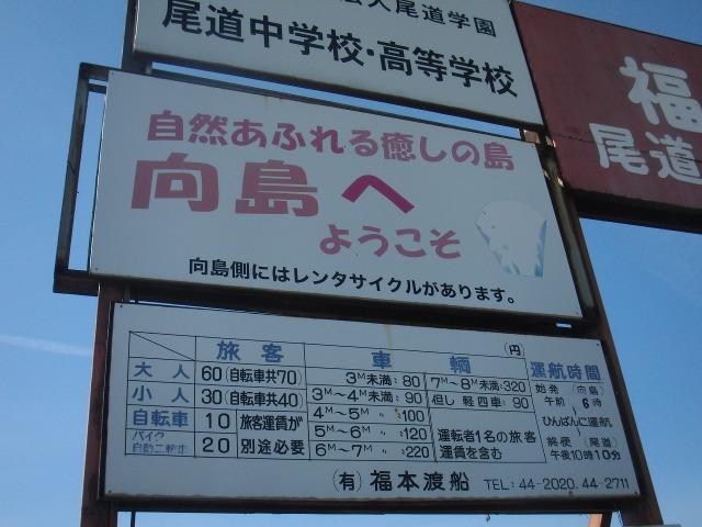 福本渡船料金表 自転車10円、バイク20円