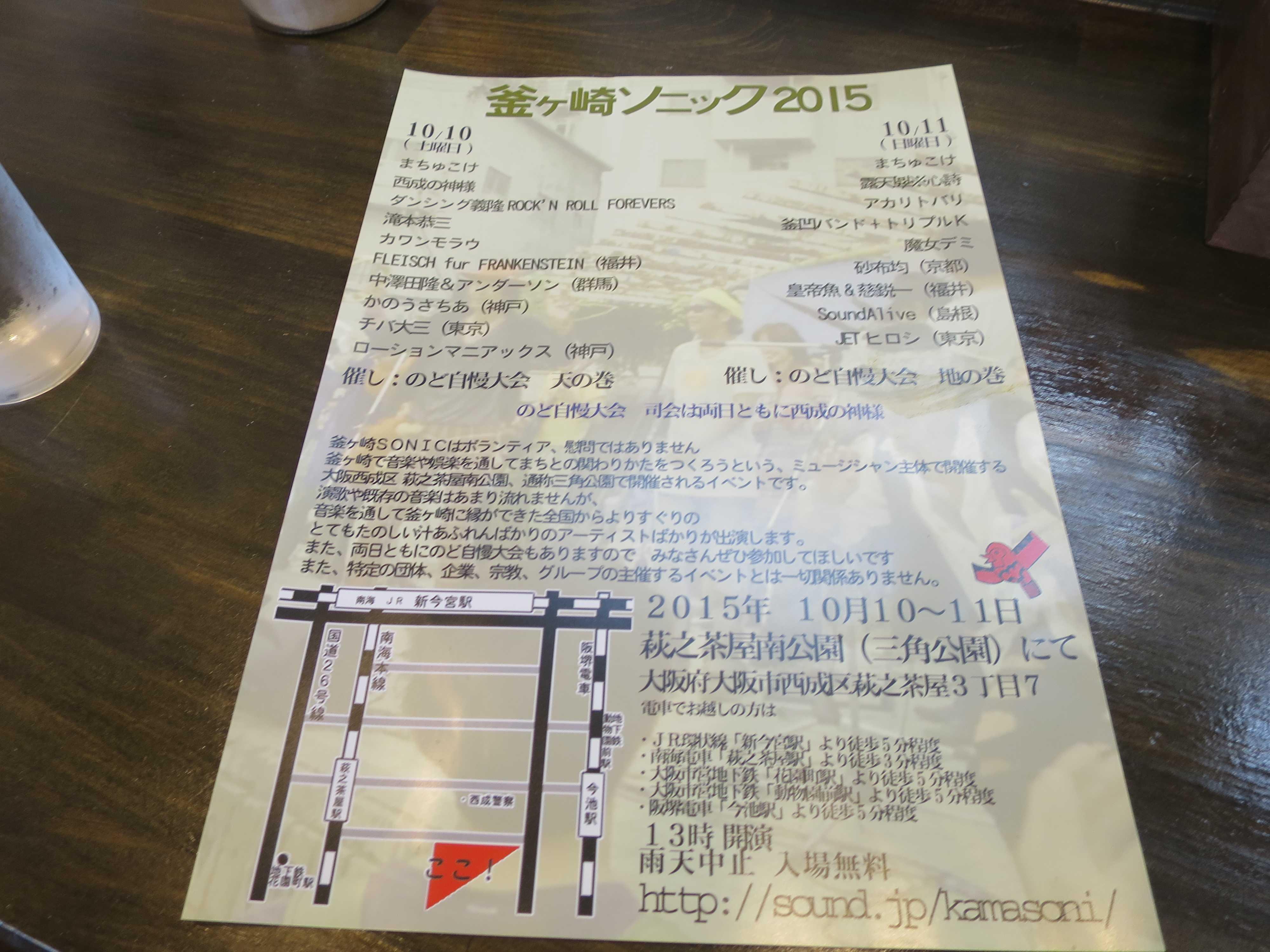 釜ヶ崎ソニック2015のビラ