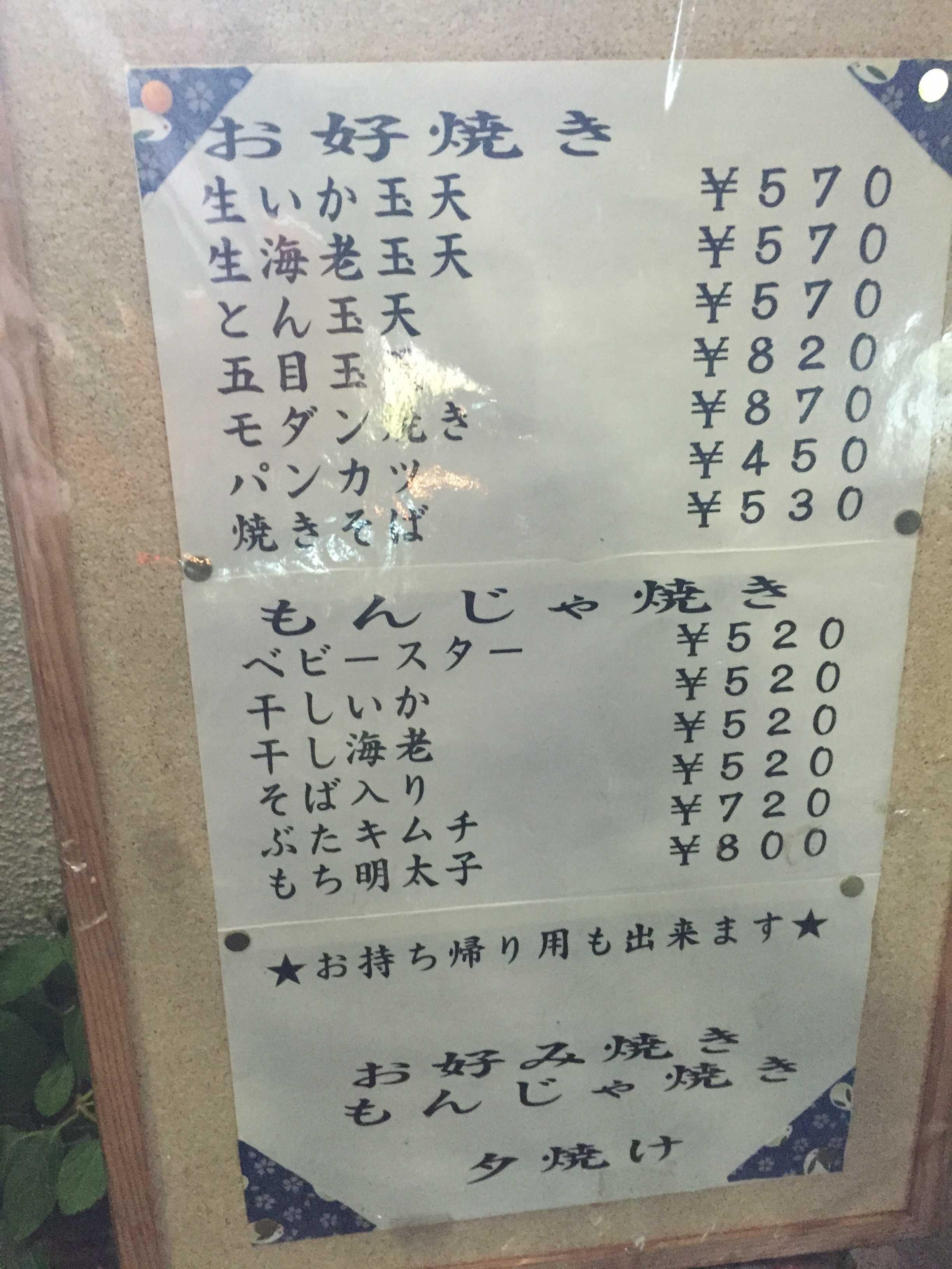 お好み焼き(パンカツ) 450円