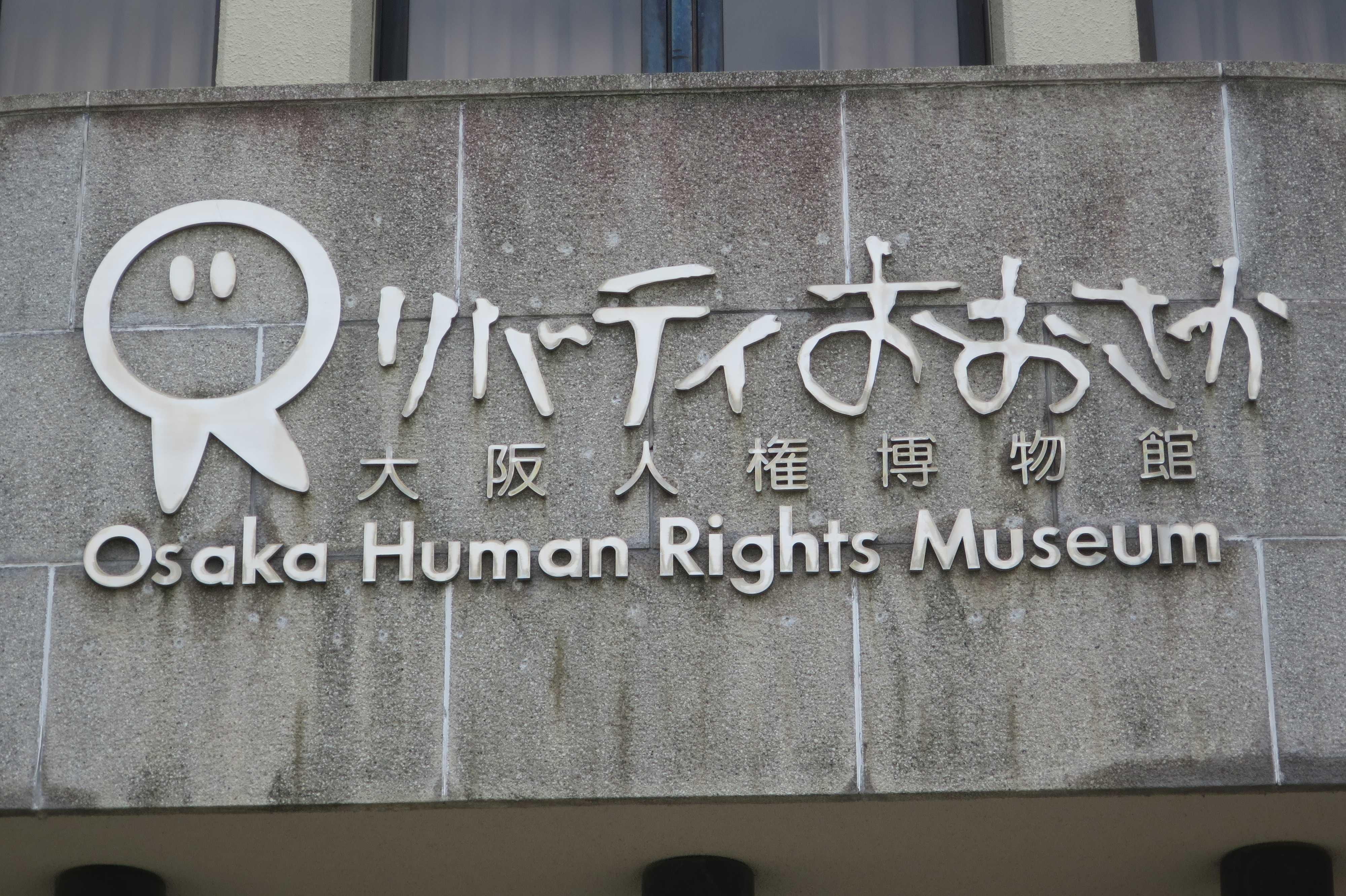 日本で唯一の人権博物館「大阪人権博物館(リバティおおさか)」