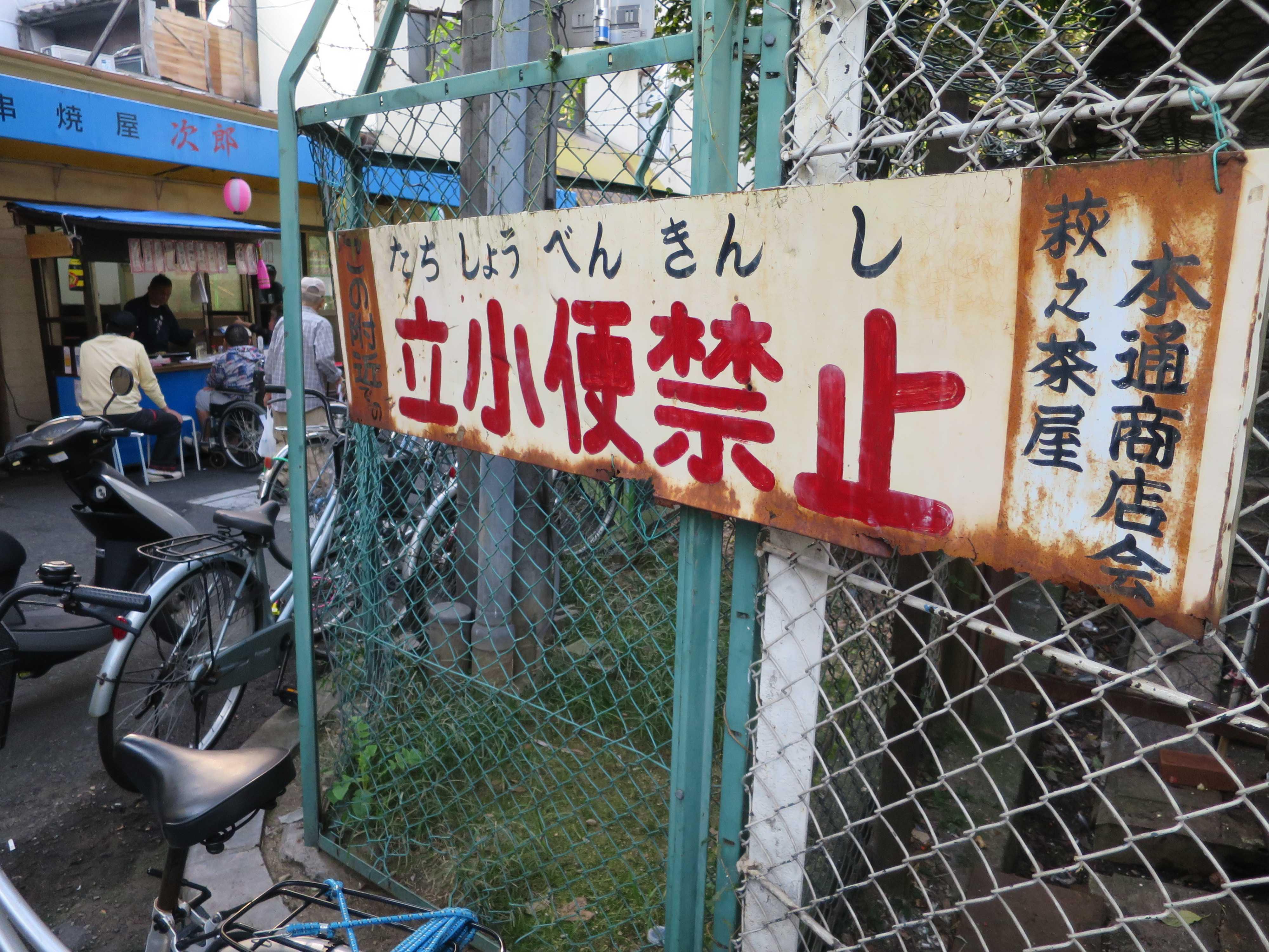 立小便禁止 萩之茶屋本通商店会