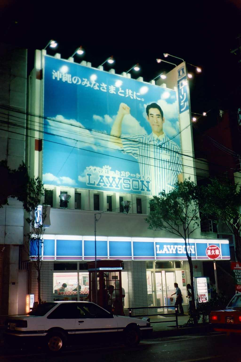 ローソンの沖縄第1号店(全47都道府県出店達成)