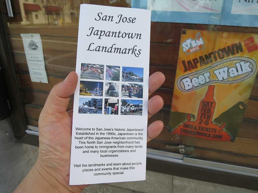 サンノゼ日本人町 - San Jose Japantown Landmarks