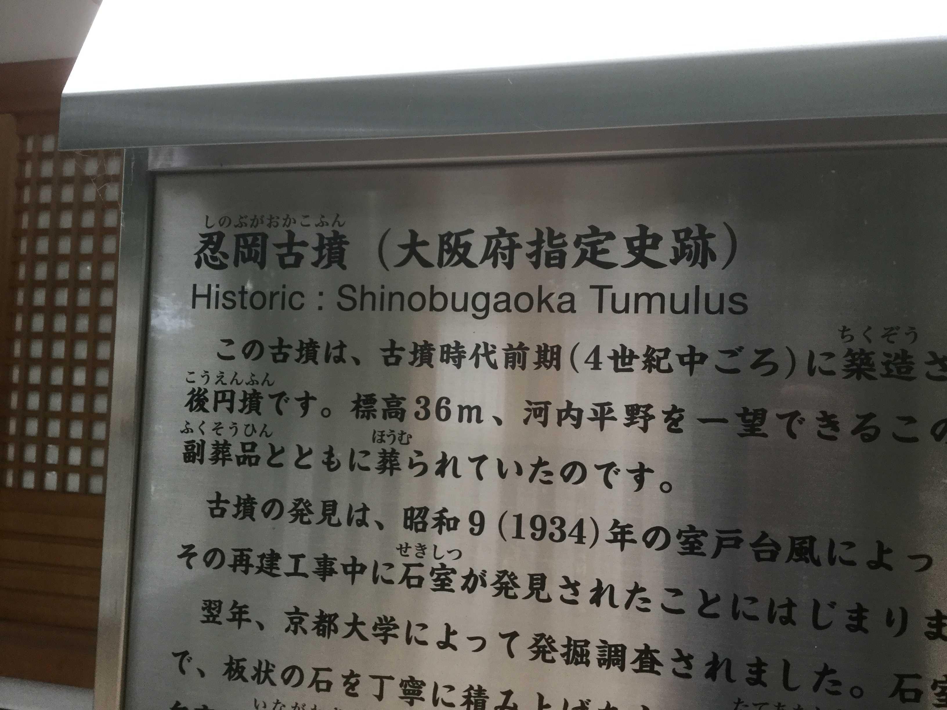 忍陵神社】(しのぶがおかじんじ...